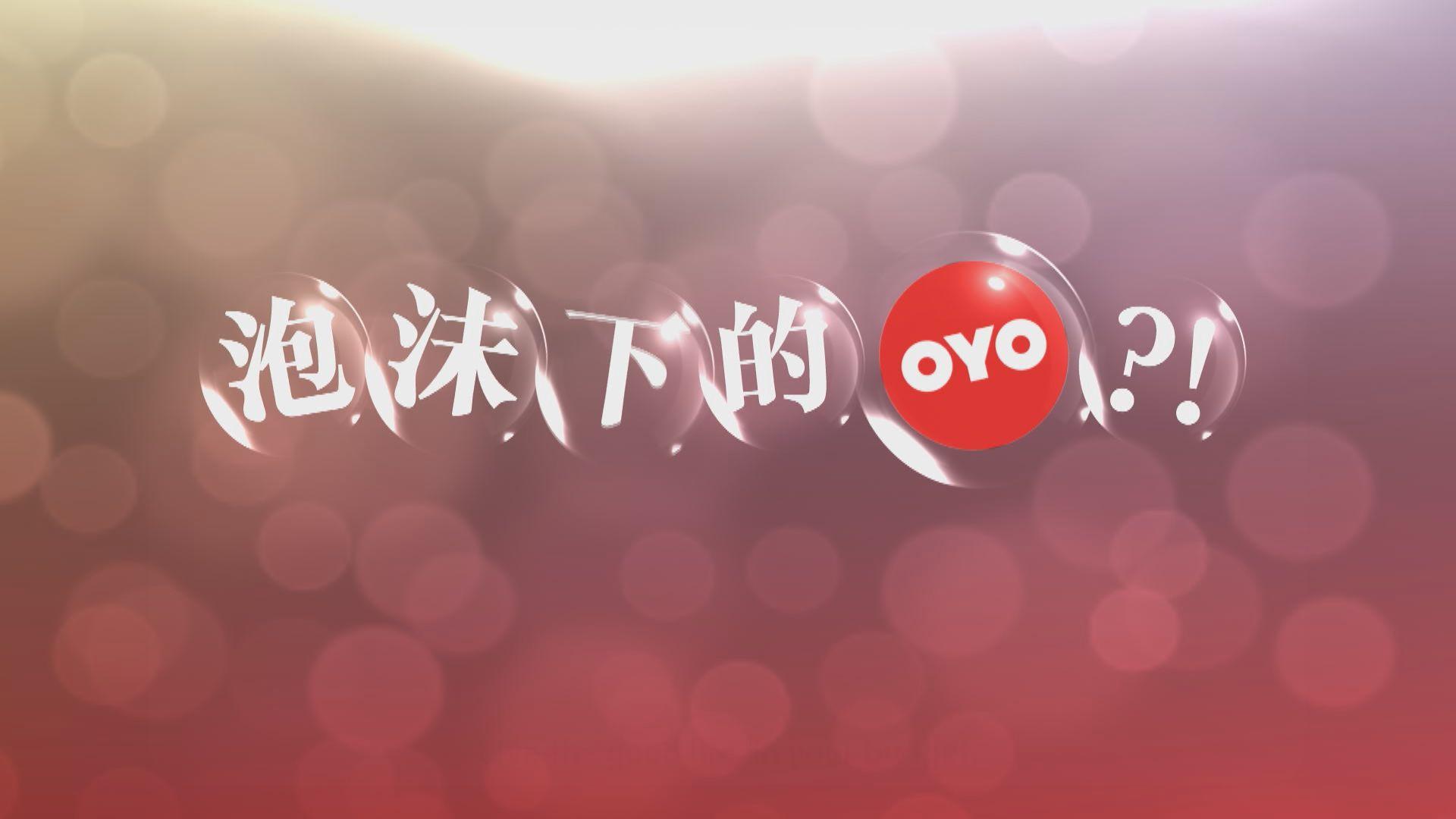 【新聞智庫】廉價酒店OYO急擴展 是未來酒店一哥或是泡沬?