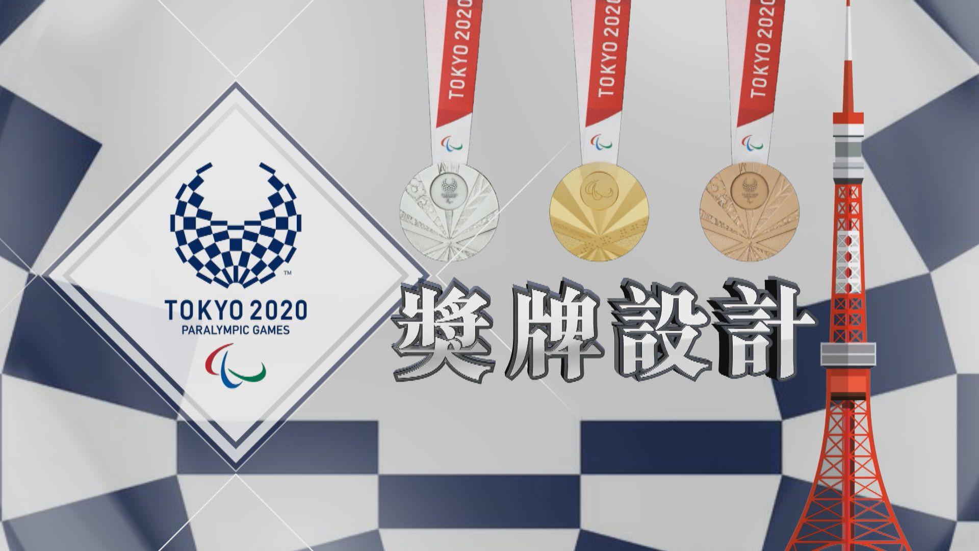 【新聞智庫】東京殘奧獎牌設計特色