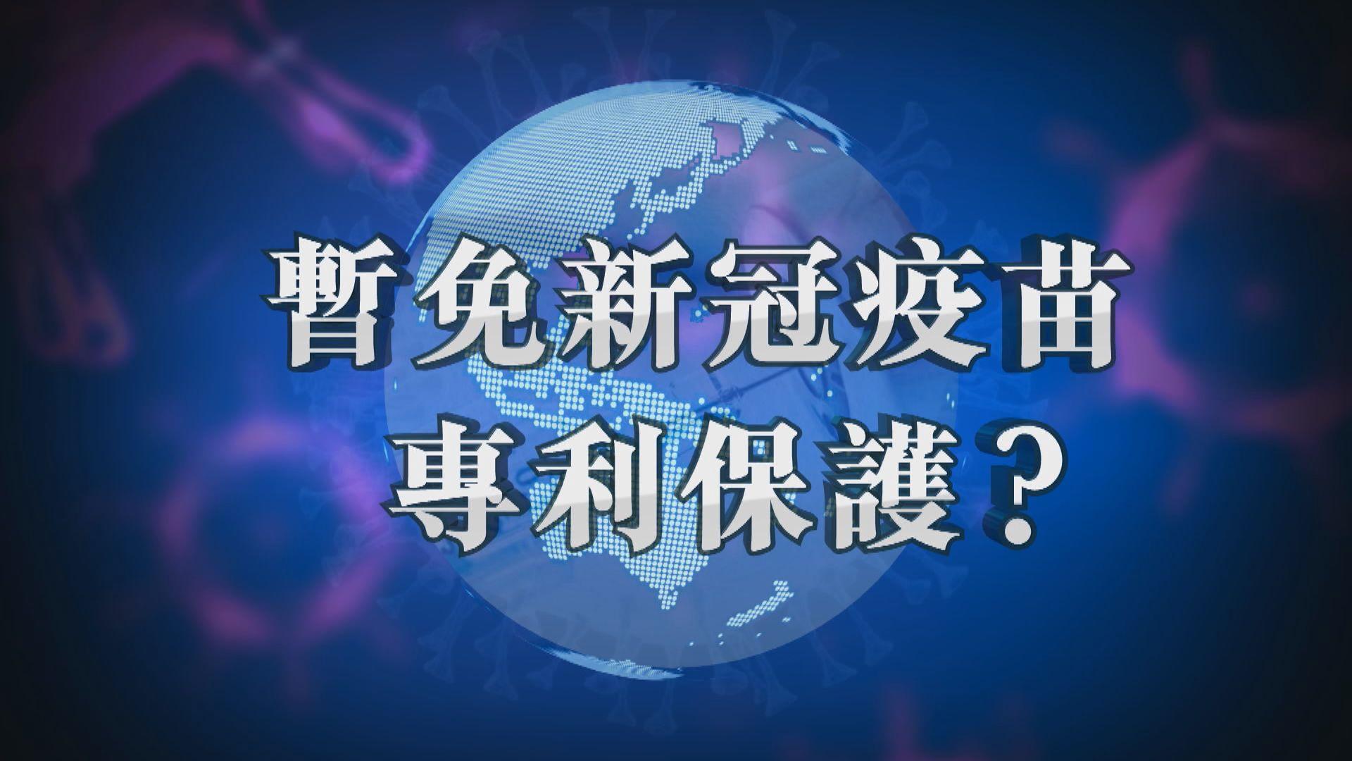 【新聞智庫】暫免新冠疫苗專利保護?