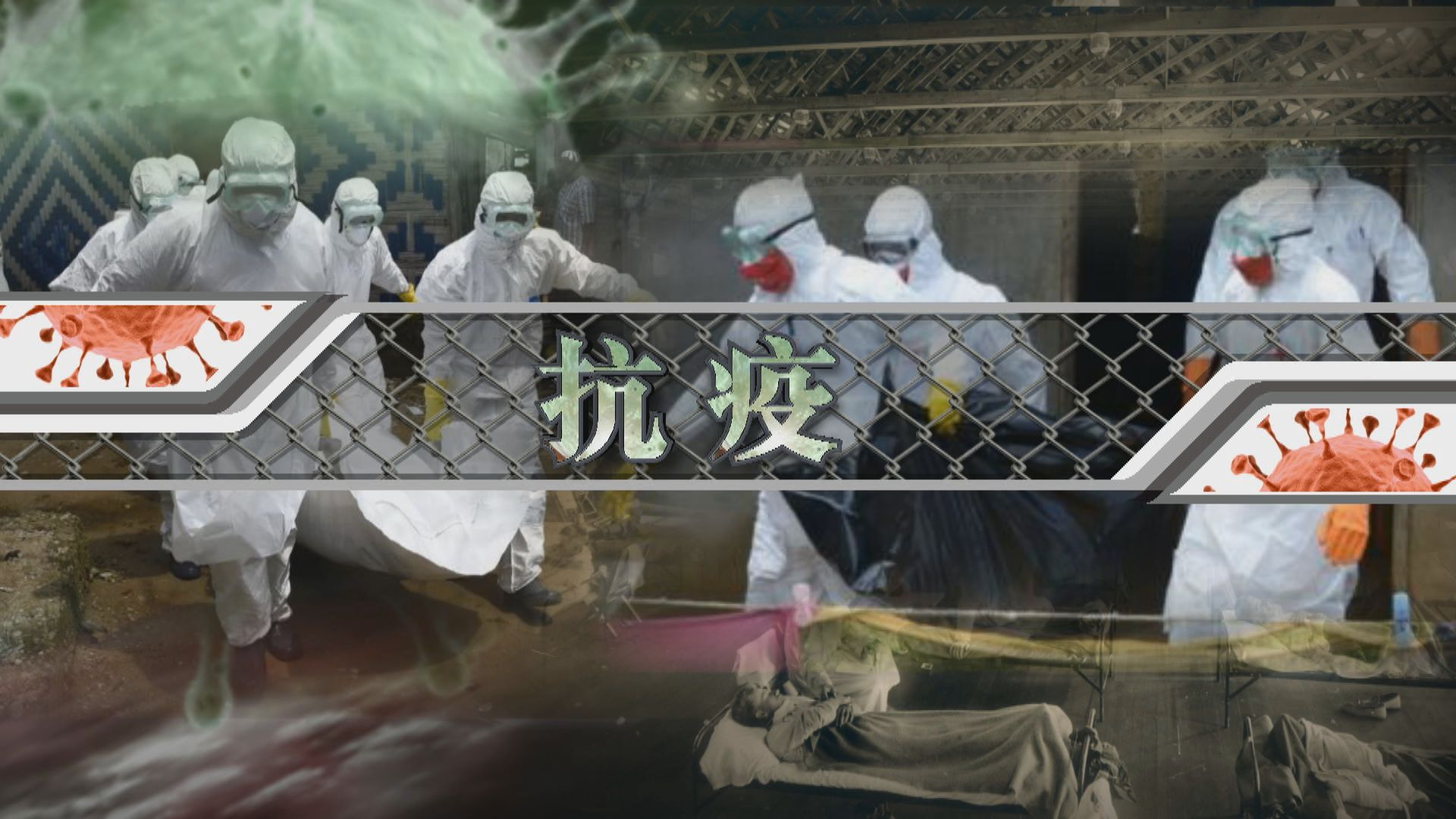 【新聞智庫】美國機械人專門「招呼」新型冠狀病毒確診者