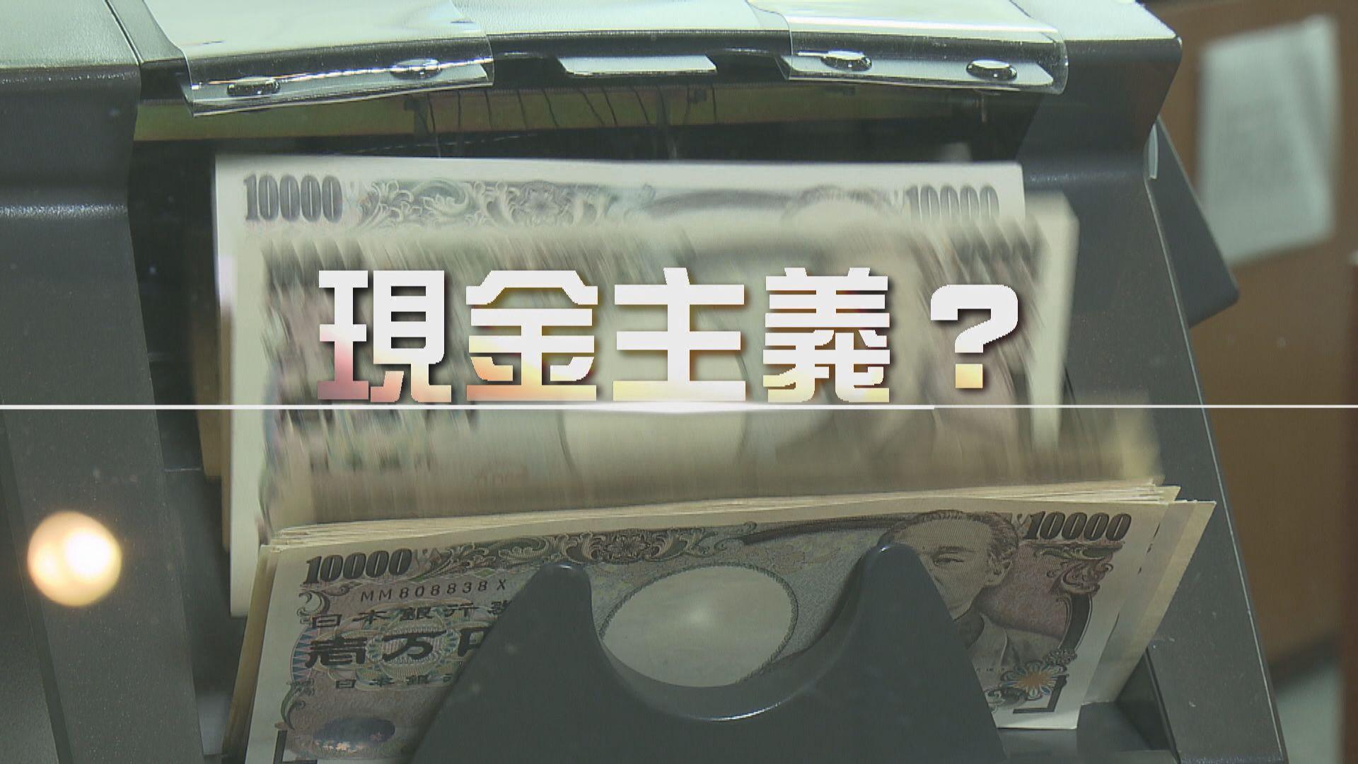 【新聞智庫】現金主義?