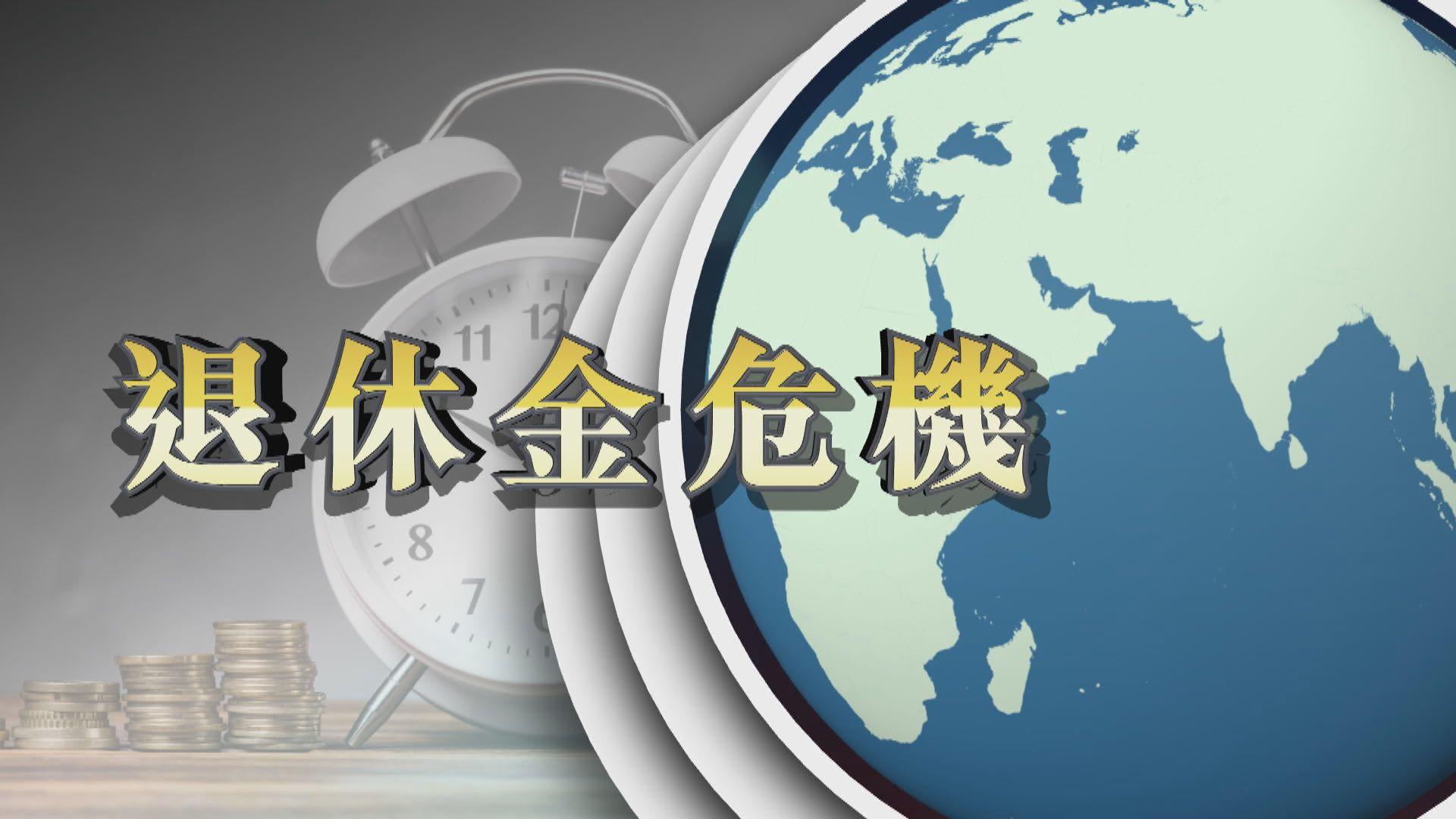 【新聞智庫】全球人口老化 退休金危機浮現