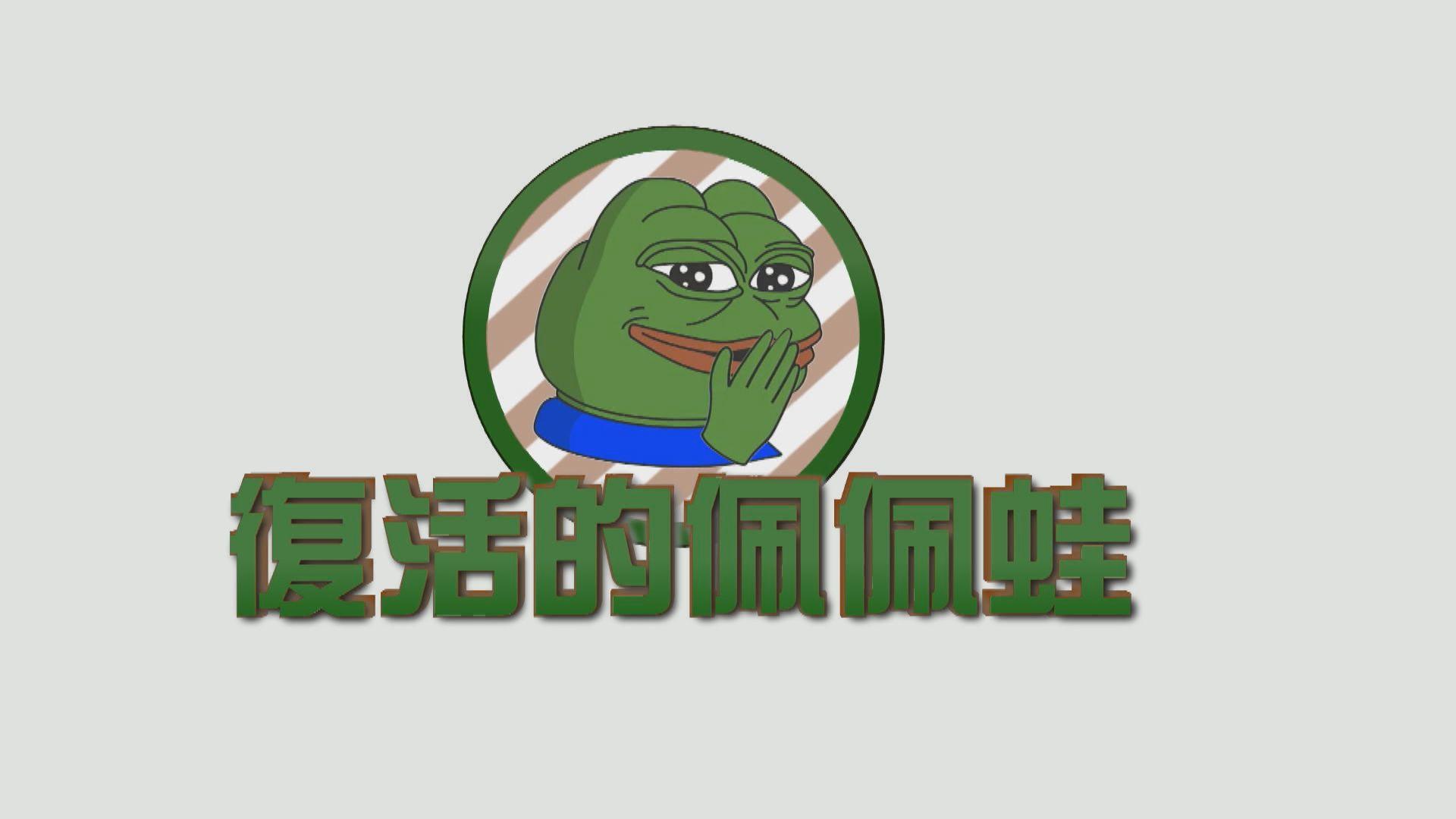 【新聞智庫】復活的佩佩蛙