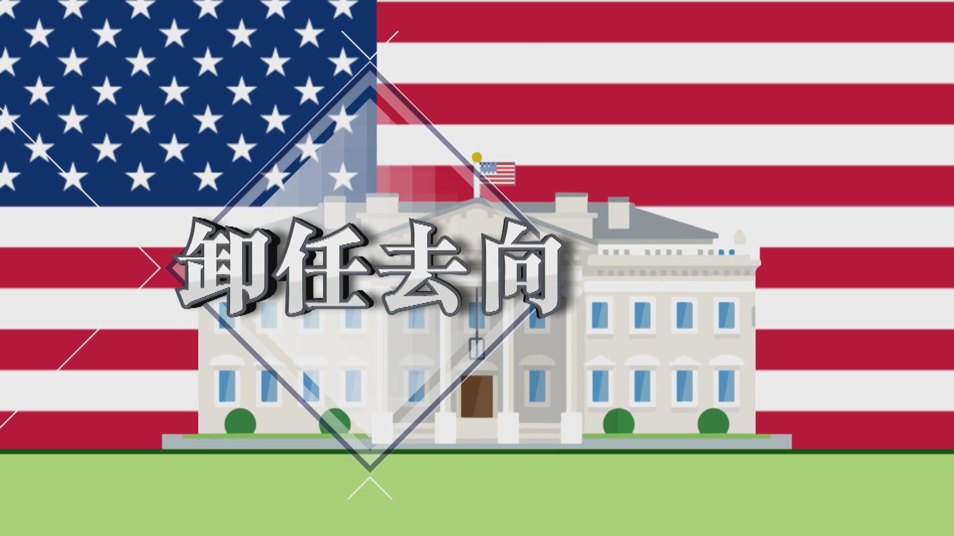 【新聞智庫】美國總統卸任去向