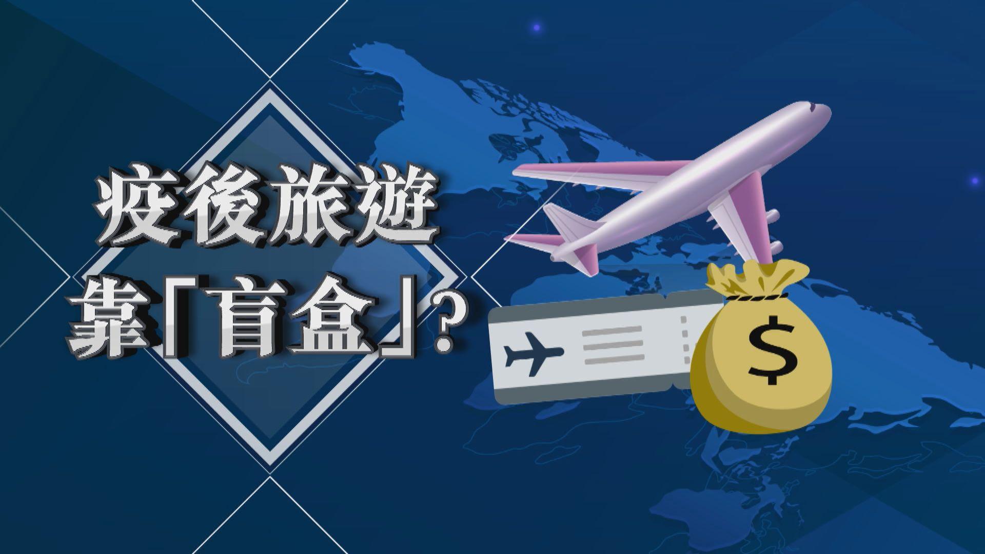 【新聞智庫】疫後旅遊靠「盲盒」?