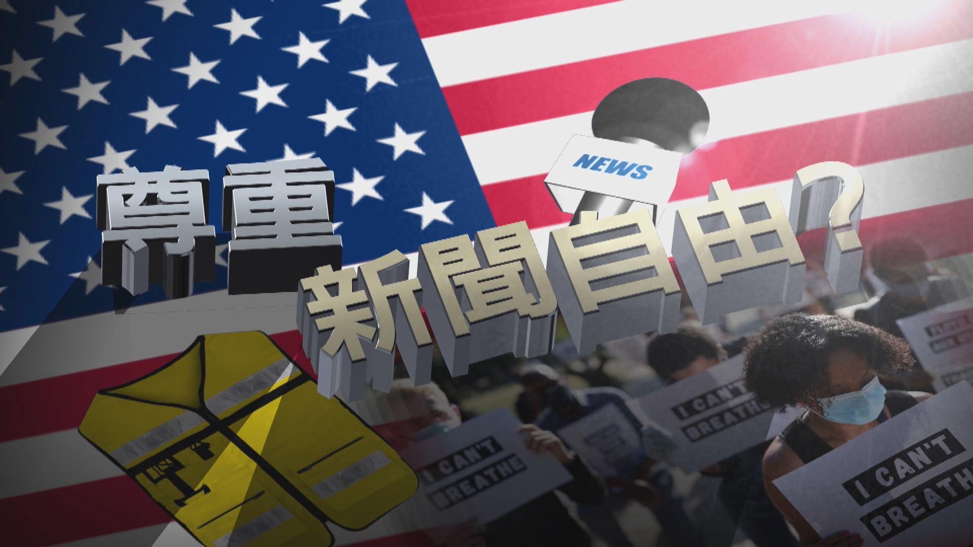 【新聞智庫】美國記者遇襲情況空前 尊重新聞自由僅屬空談?