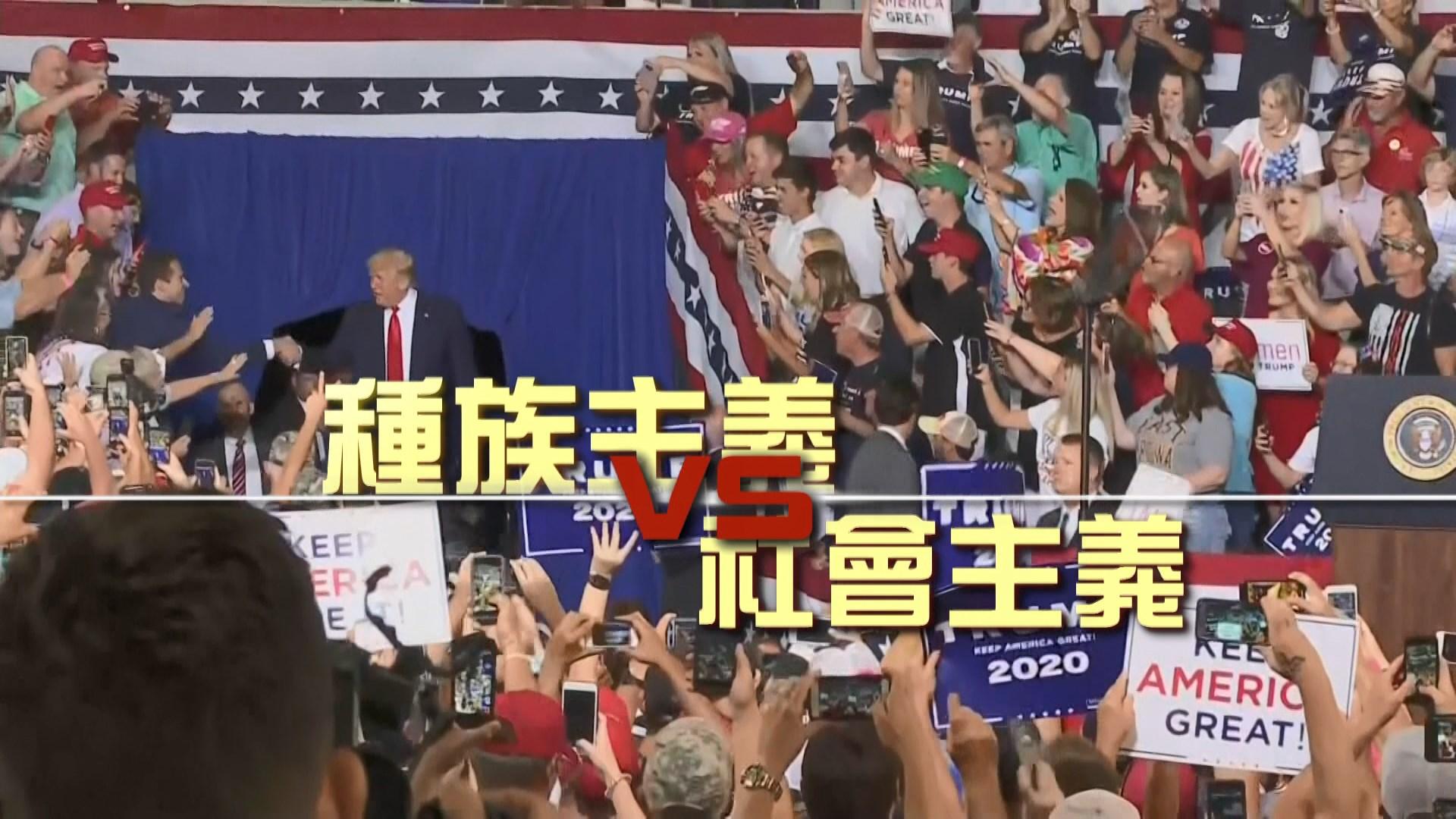【新聞智庫】特朗普向民主黨「四人幫」開火 是種族歧視還是反社會主義?