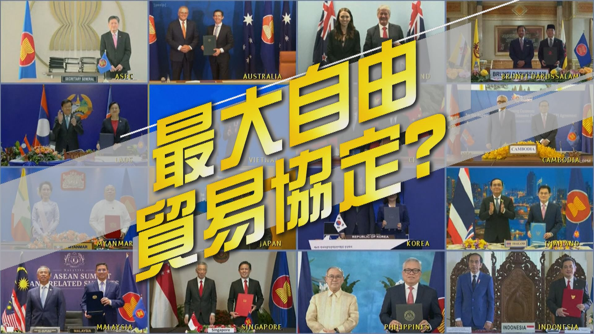 【新聞智庫】RCEP最大自由貿易協定?
