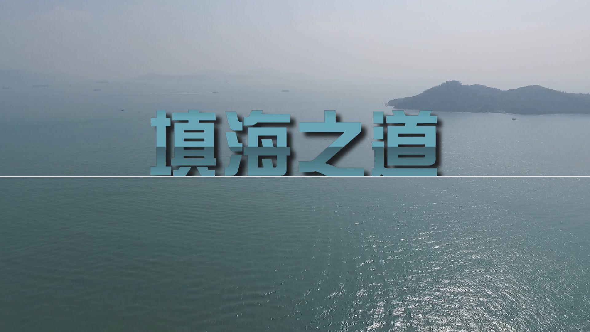 【新聞智庫】填海之道