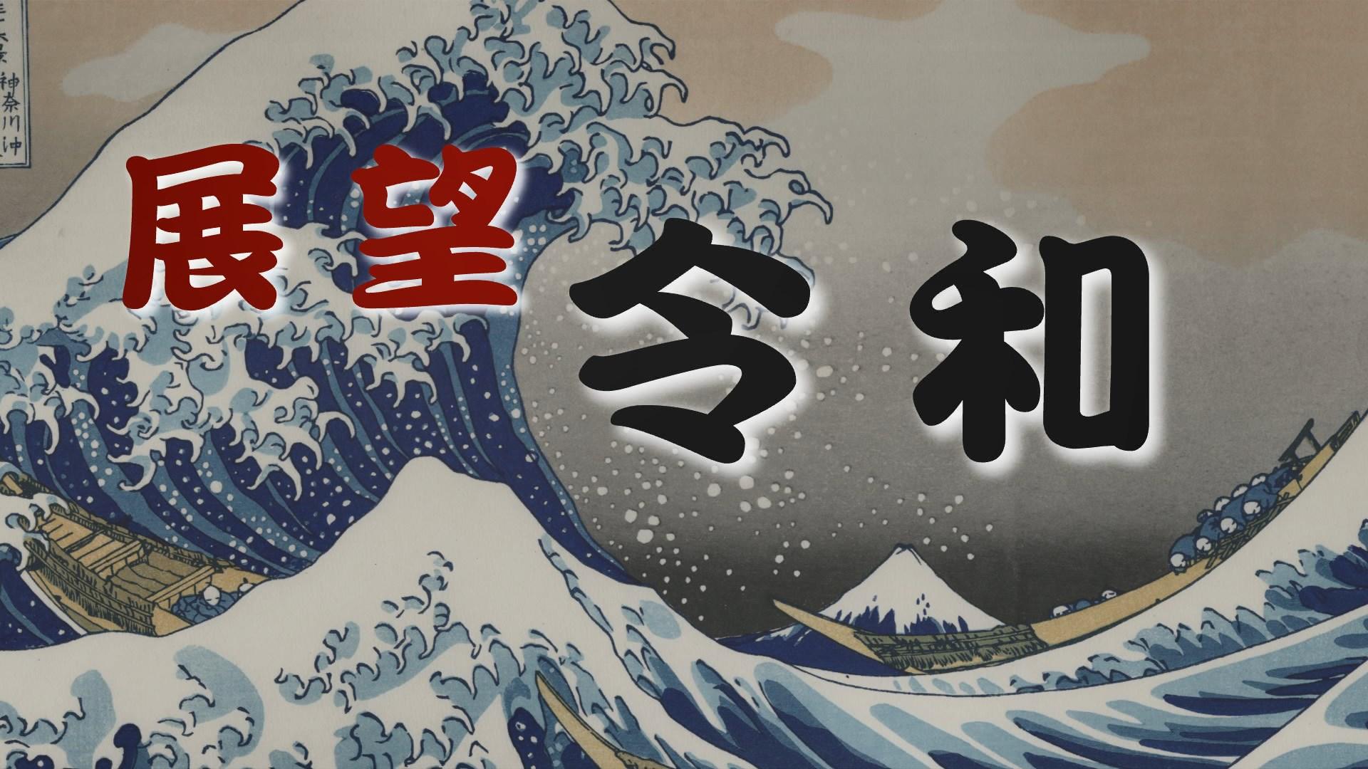 【新聞智庫】日本改元換代 新年號新氣象?