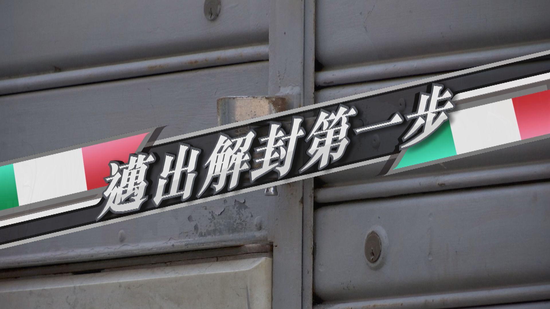 【新聞智庫】邁出解封第一步