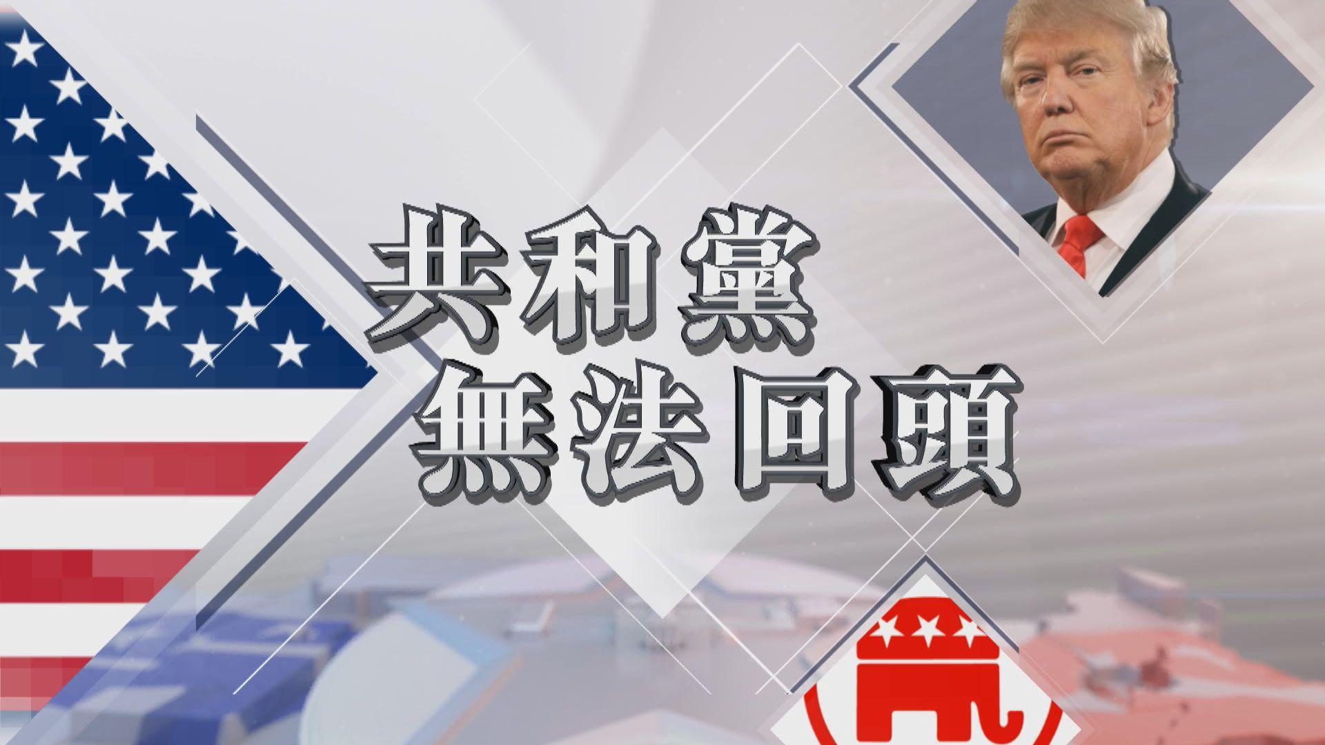 【新聞智庫】共和黨已無法「去特朗普化」?