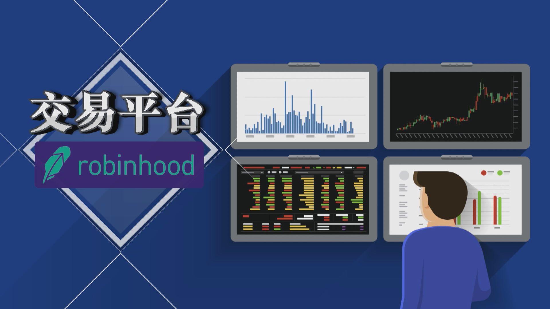 【新聞智庫】交易平台Robinhood