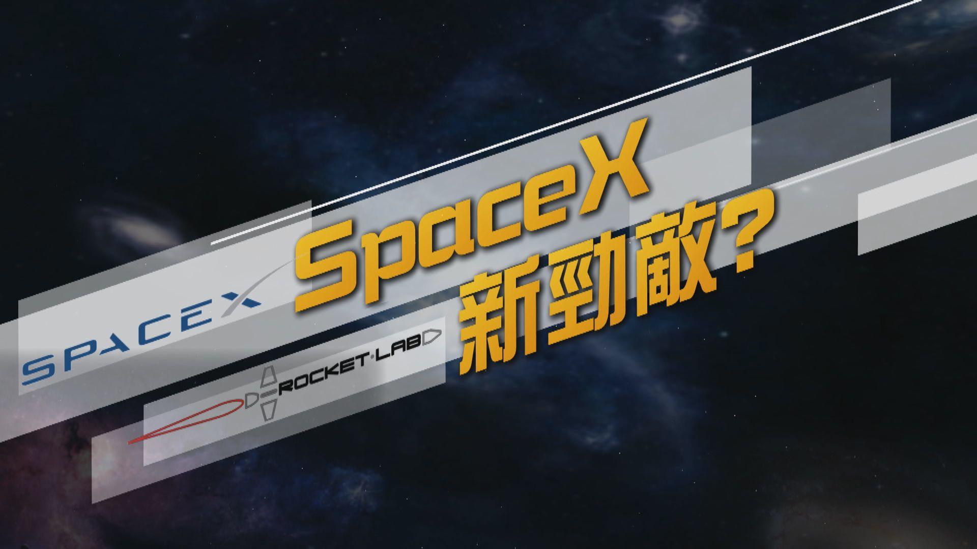 【新聞智庫】SpaceX新勁敵?