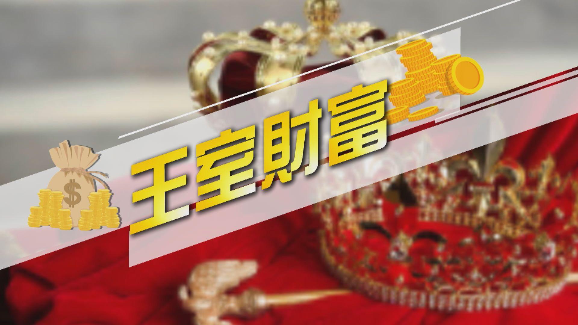 【新聞智庫】王室財富