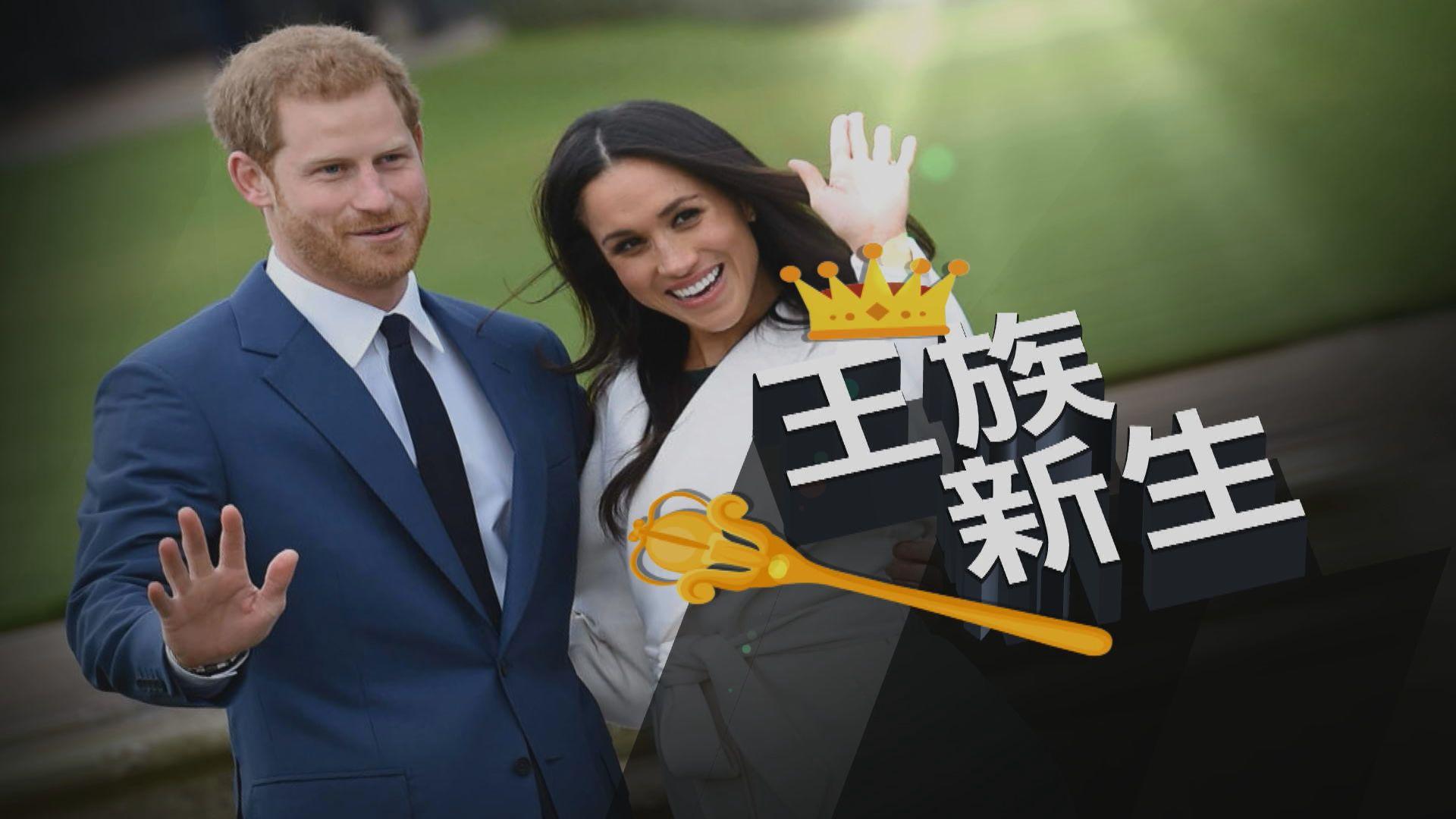 【新聞智庫】哈里夫婦如何賺錢過「獨立生活」?