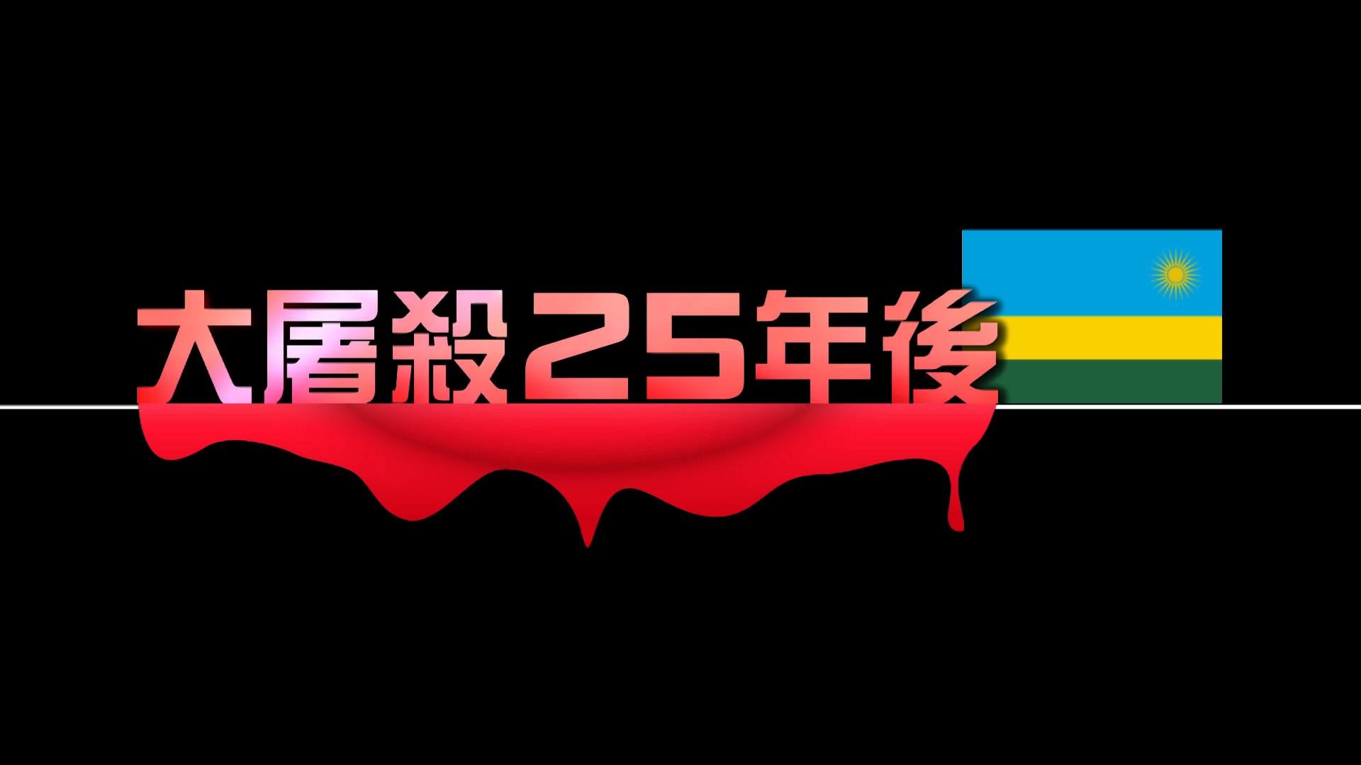 【新聞智庫】大屠殺25年後