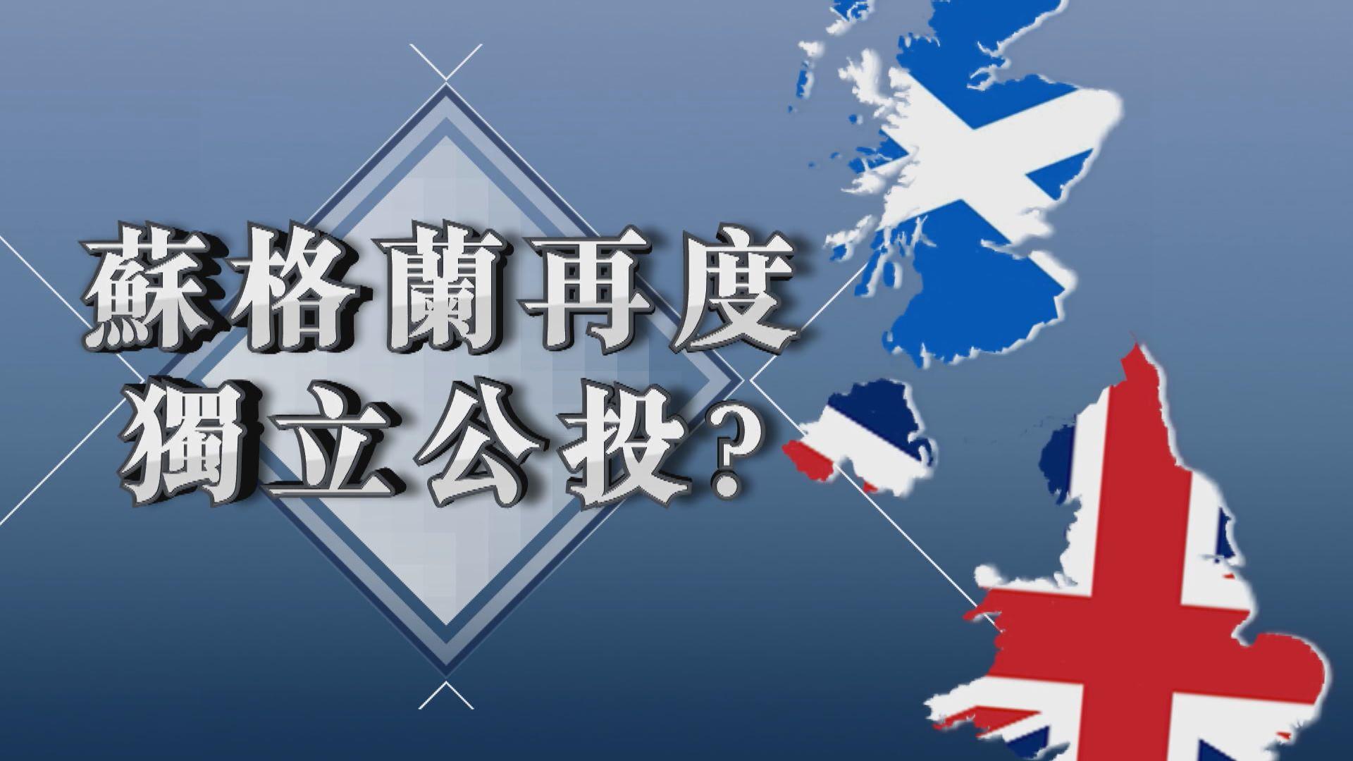 【新聞智庫】蘇格蘭再度獨立公投?