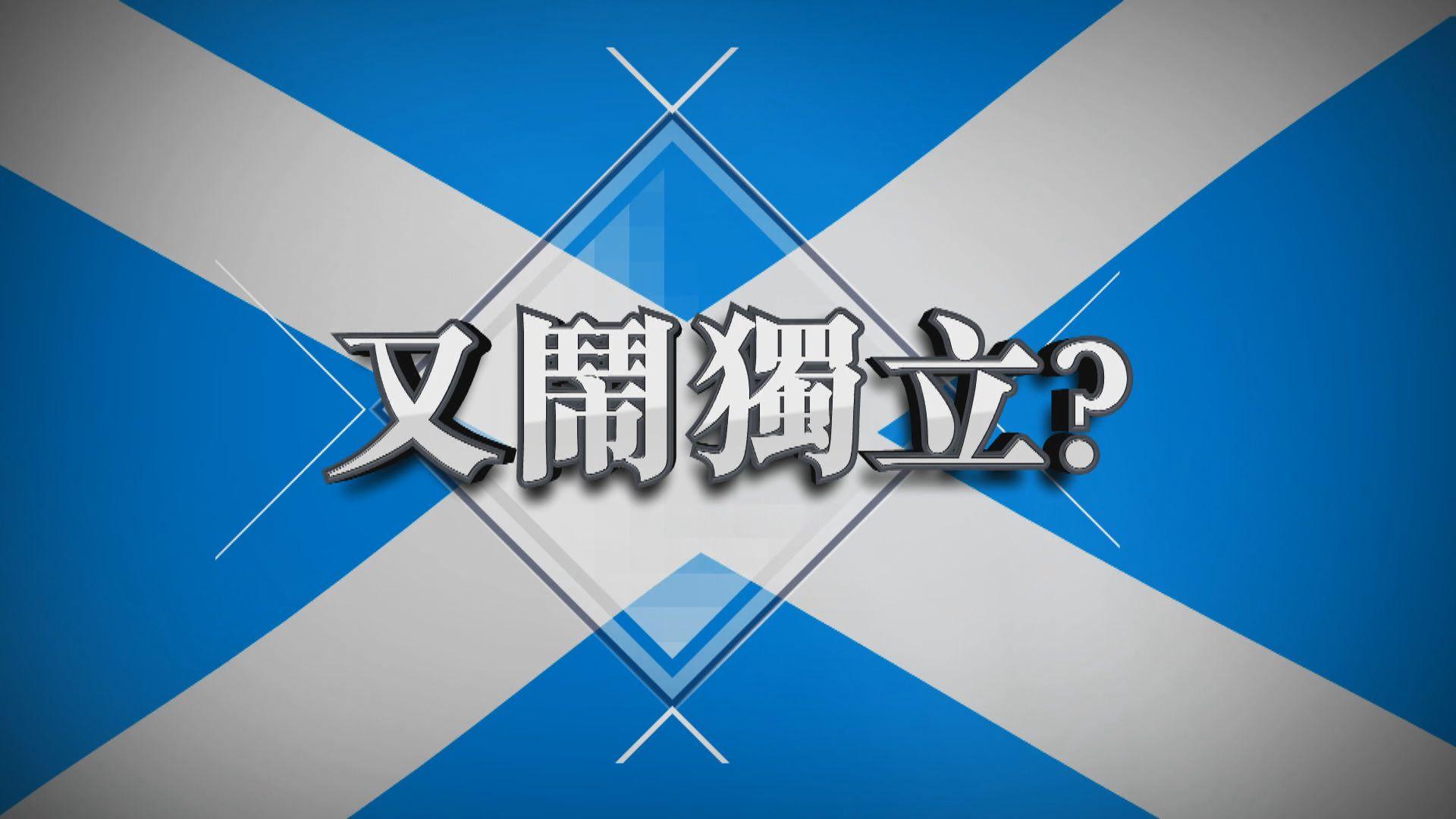 【新聞智庫】蘇格蘭又鬧獨立?