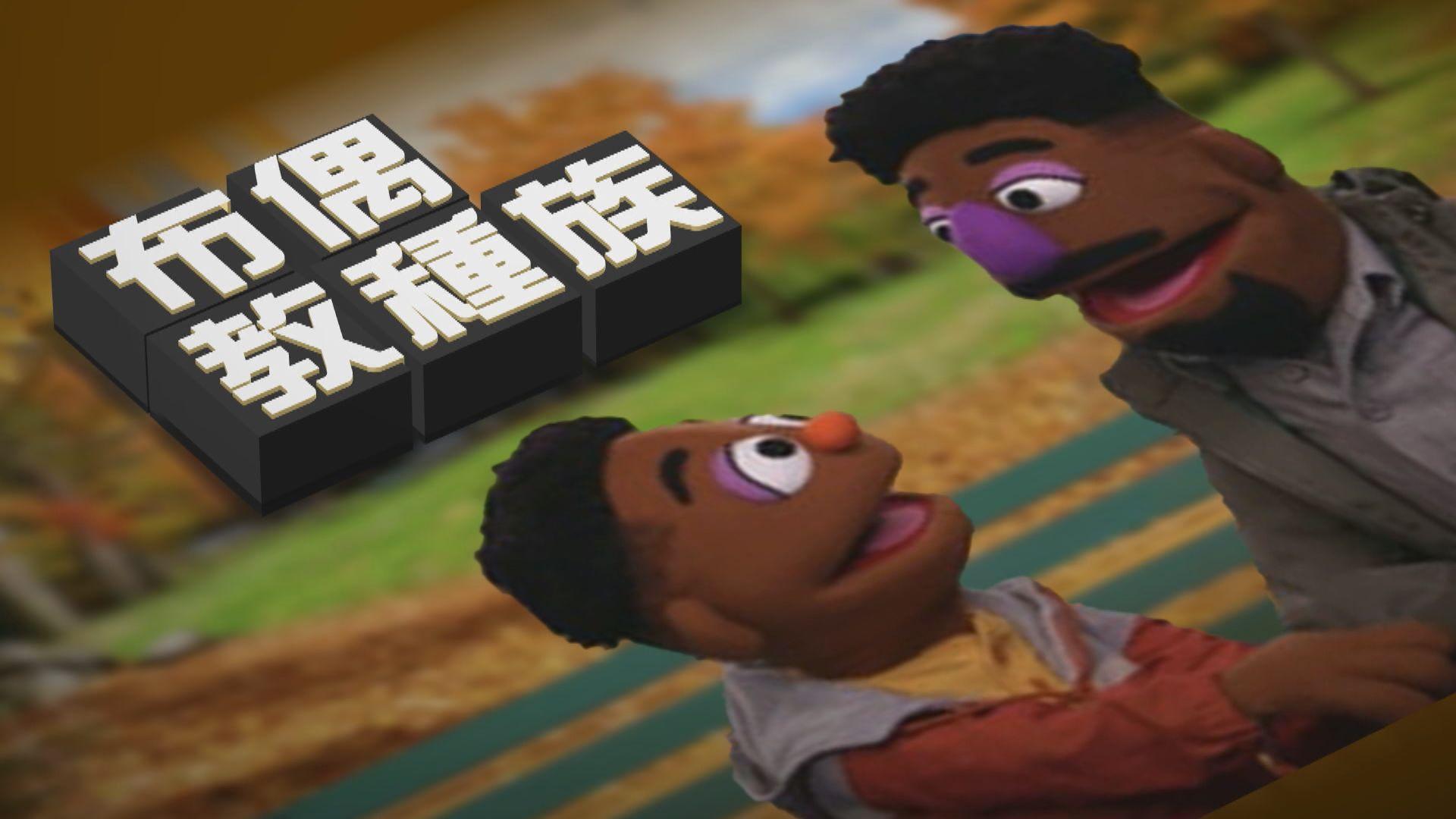 【新聞智庫】《芝麻街》新布偶登場 教小朋友尊重種族