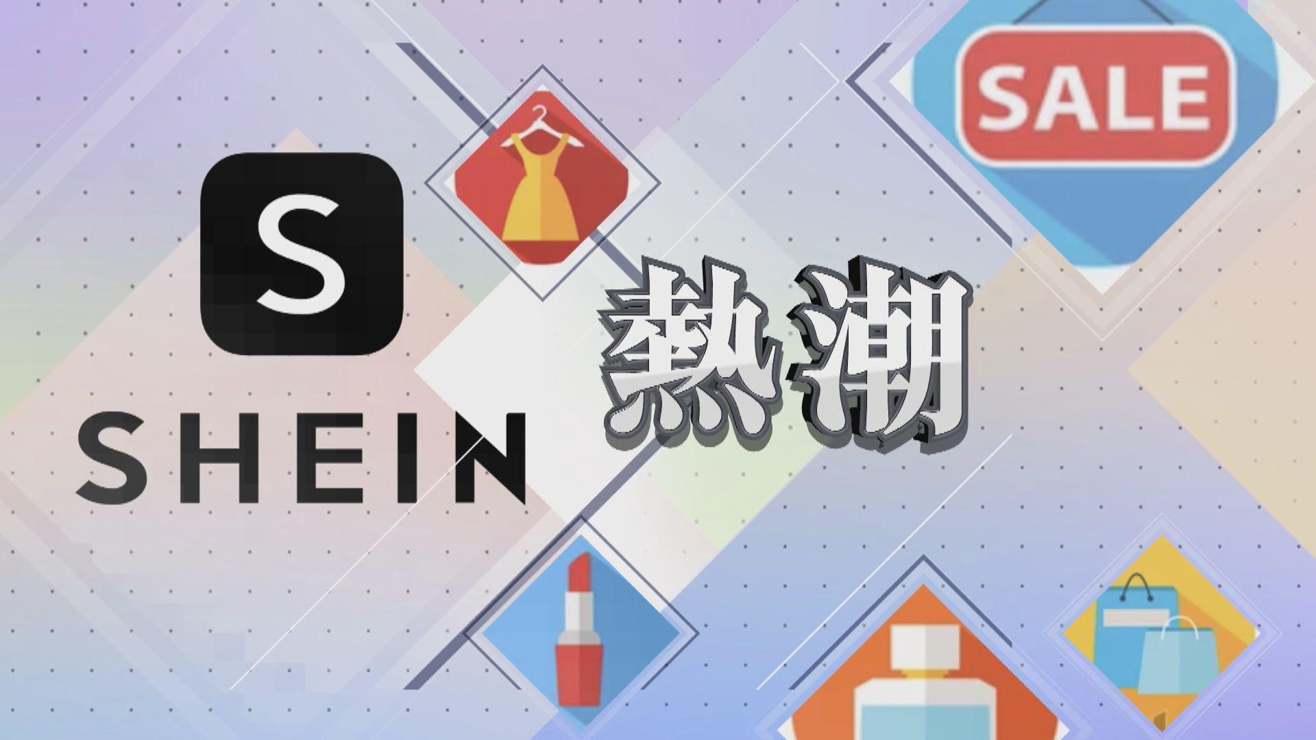 【新聞智庫】SHEIN熱潮
