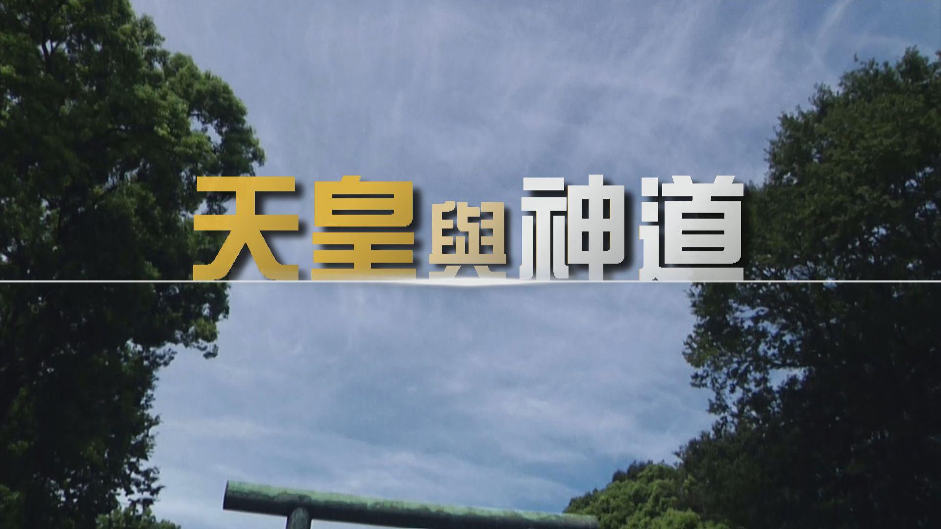 【新聞智庫】天皇與神道