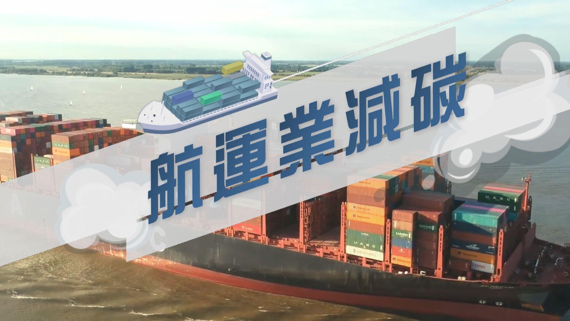 【新聞智庫】航運業減碳
