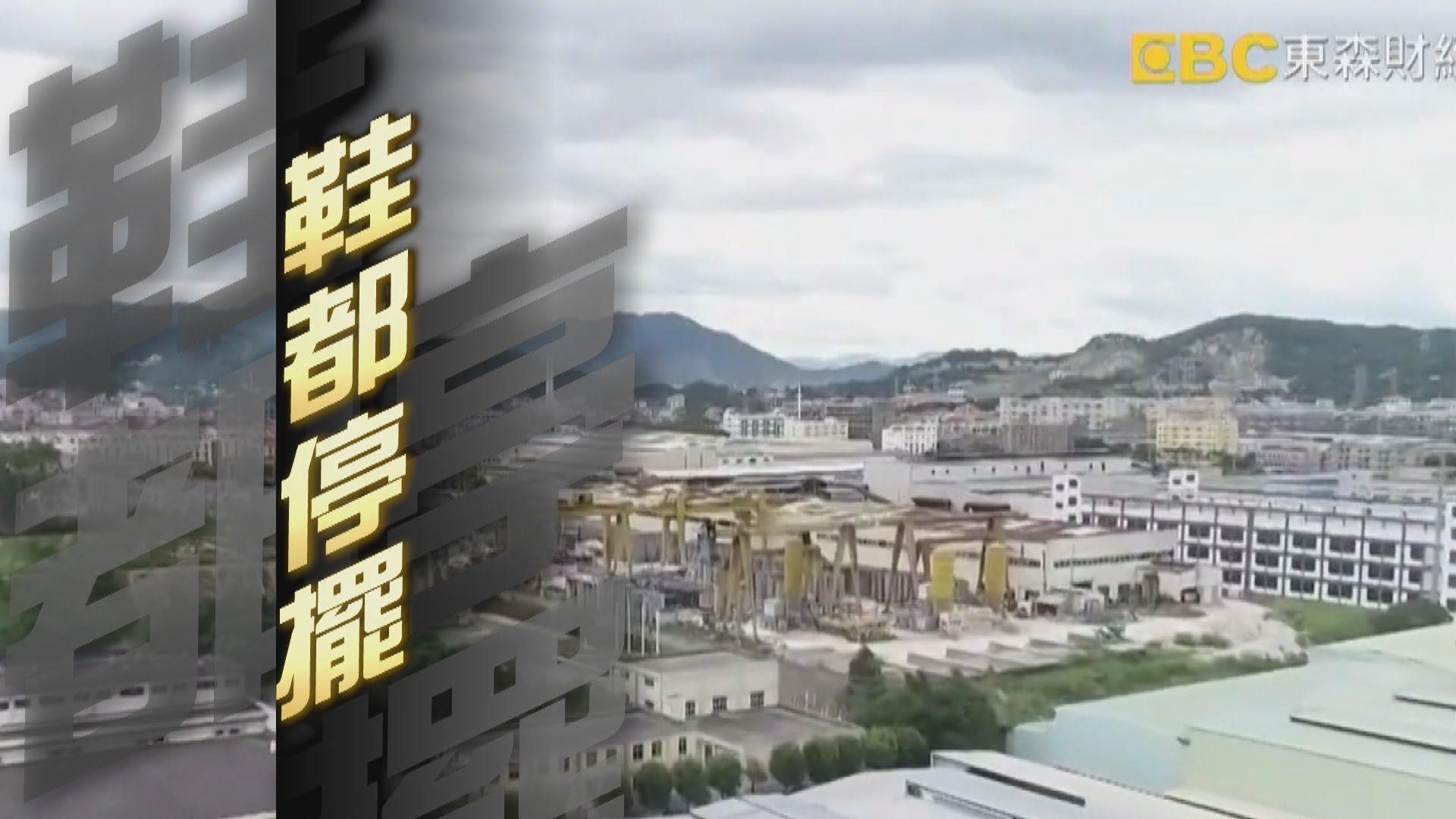 【新聞智庫】中國鞋都莆田受新冠疫情影響接近停擺