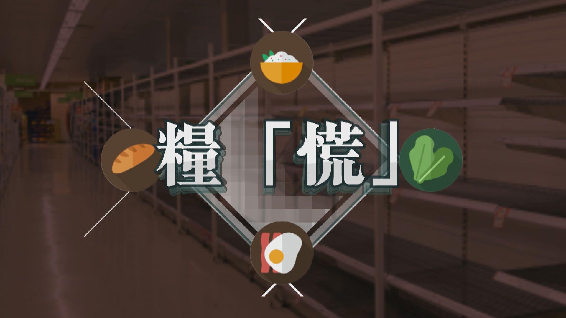 【新聞智庫】糧「慌」
