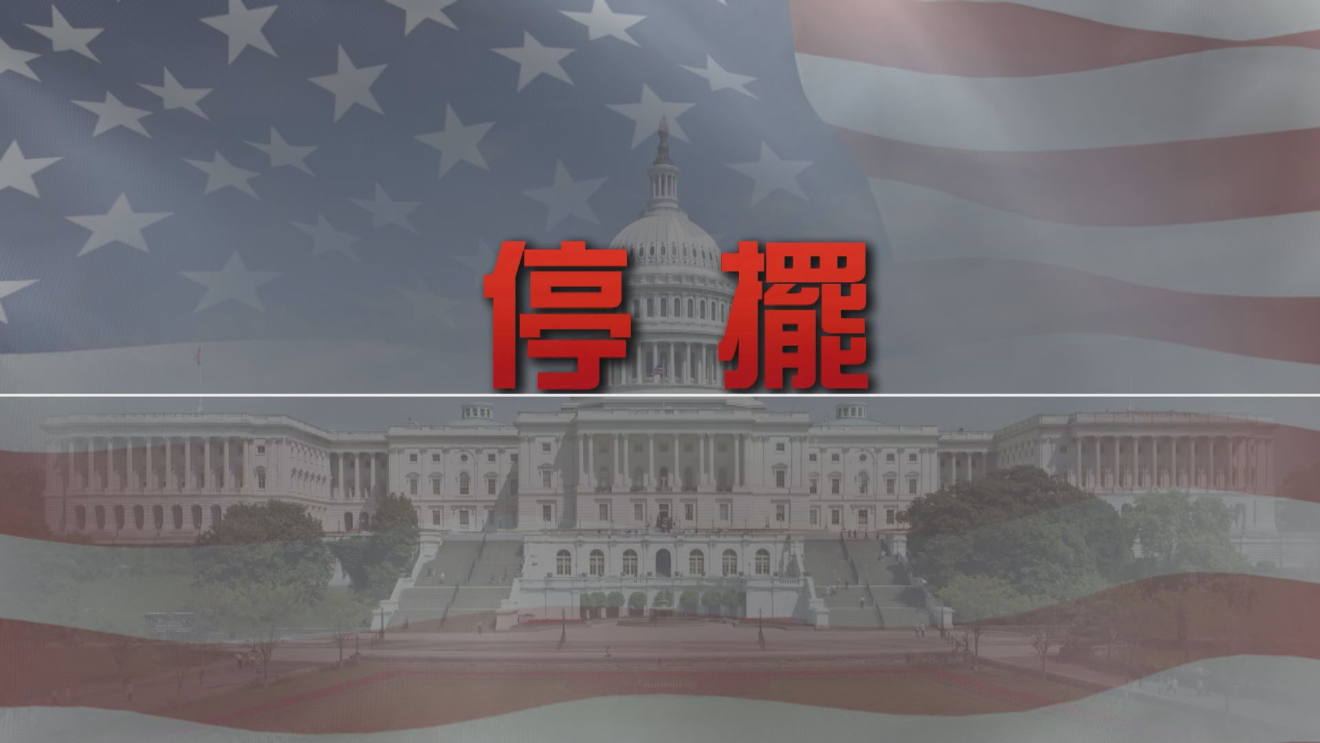 【新聞智庫】美國聯邦政府停擺