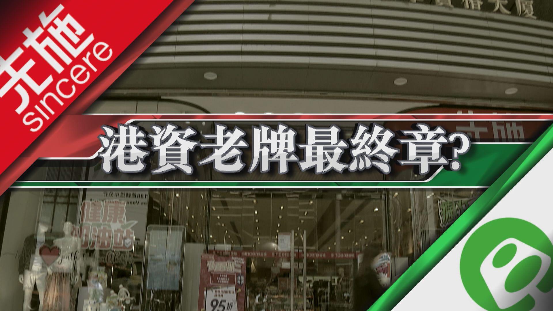 【新聞智庫】港資老牌最終章?