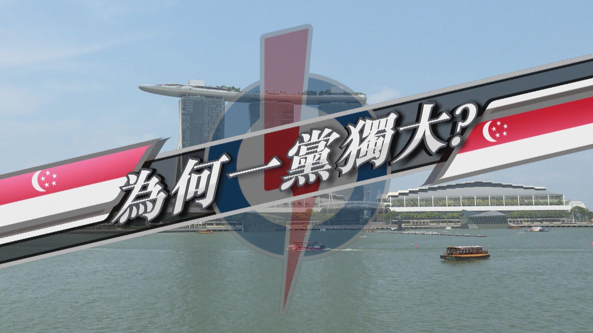 【新聞智庫】新加坡為何一黨獨大?