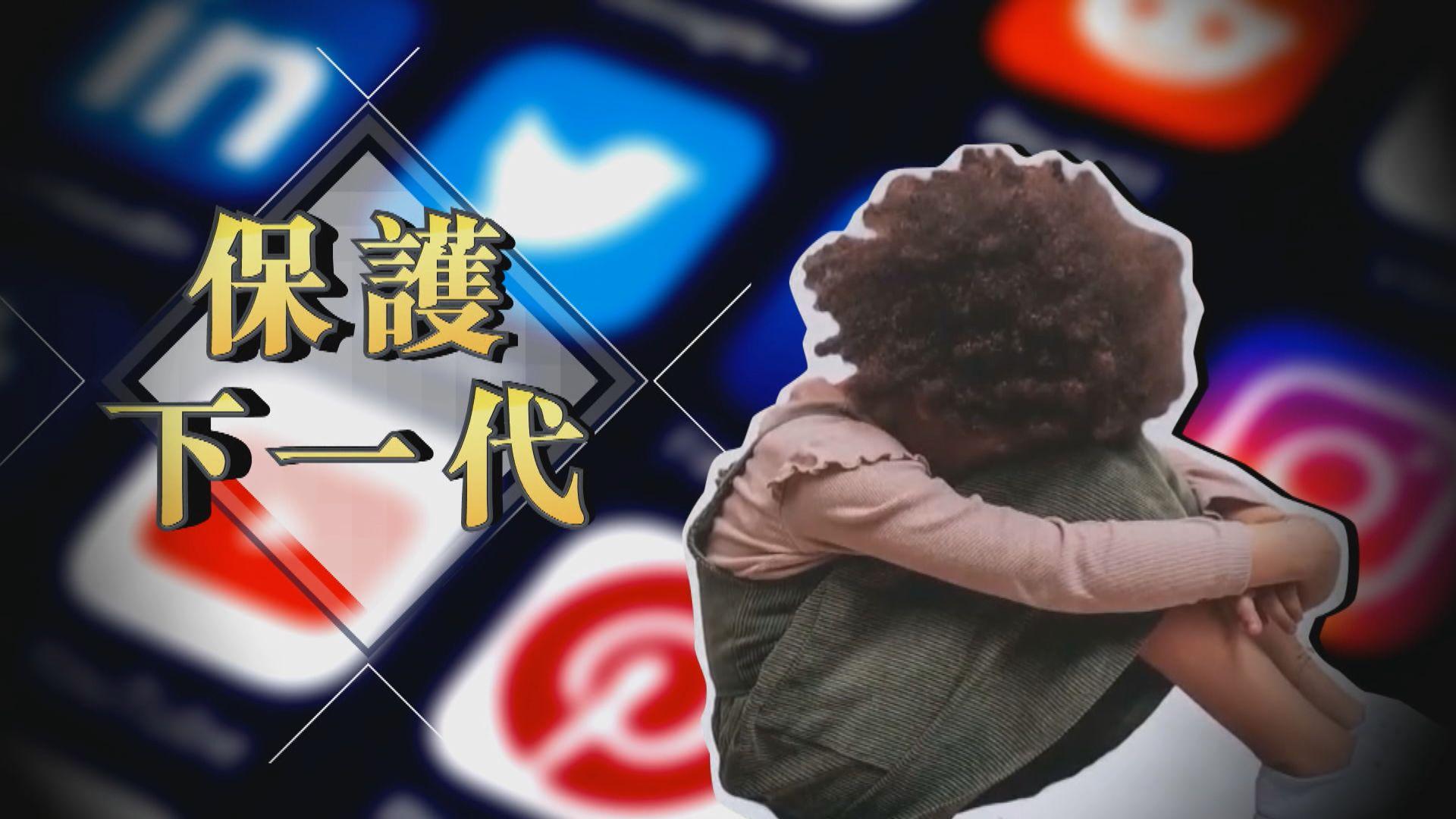 【新聞智庫】保護下一代