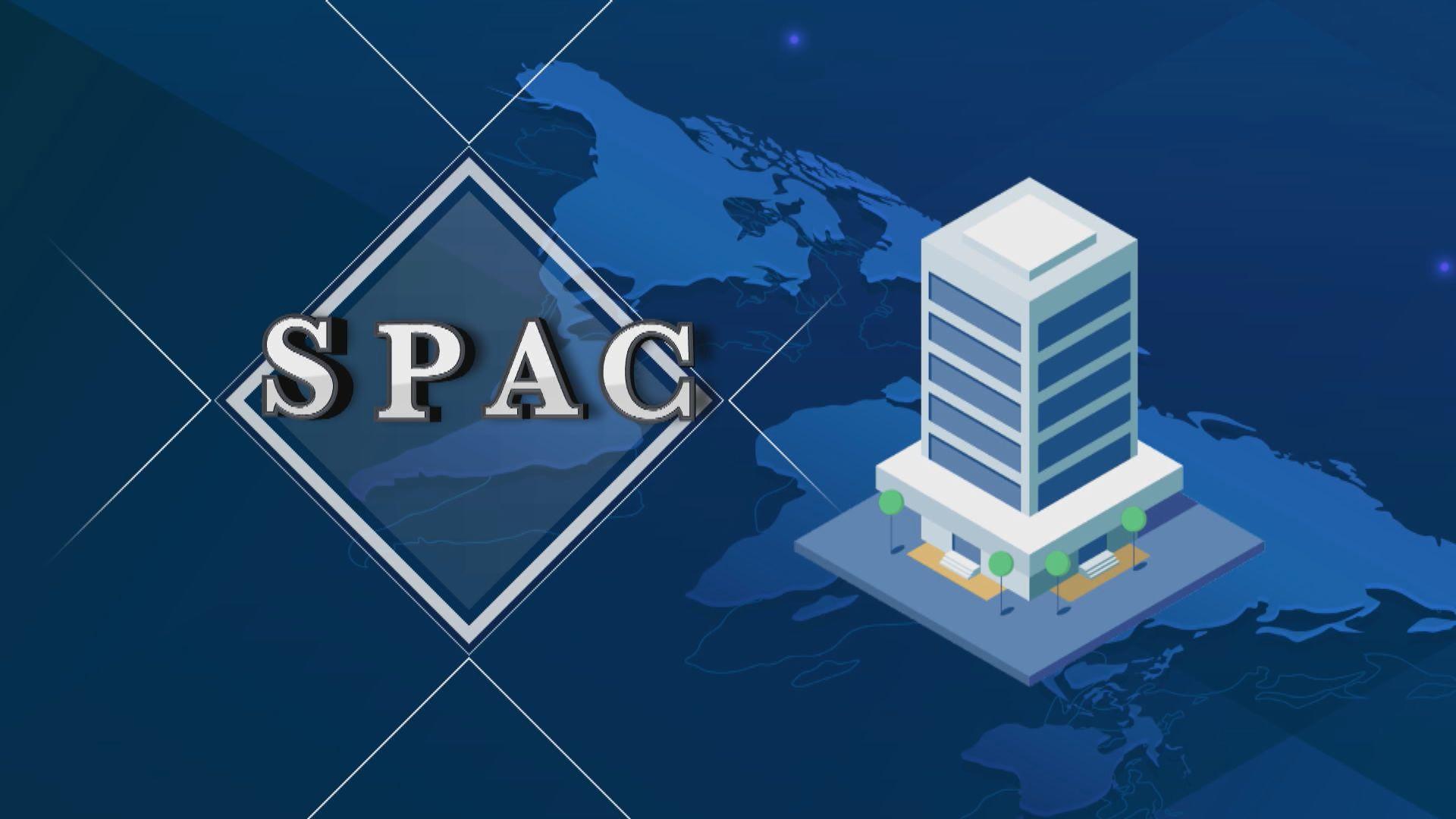 【新聞智庫】SPAC特殊目的收購公司