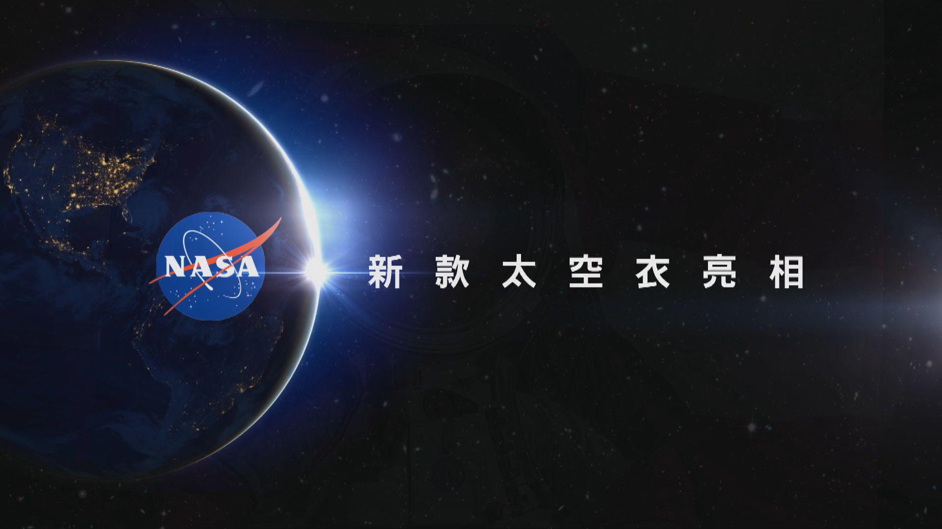 【新聞智庫】美國立志「重返太空」 新款太空衣亮相