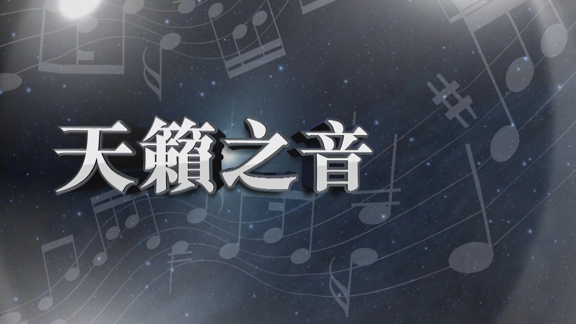 【新聞智庫】天籟之音