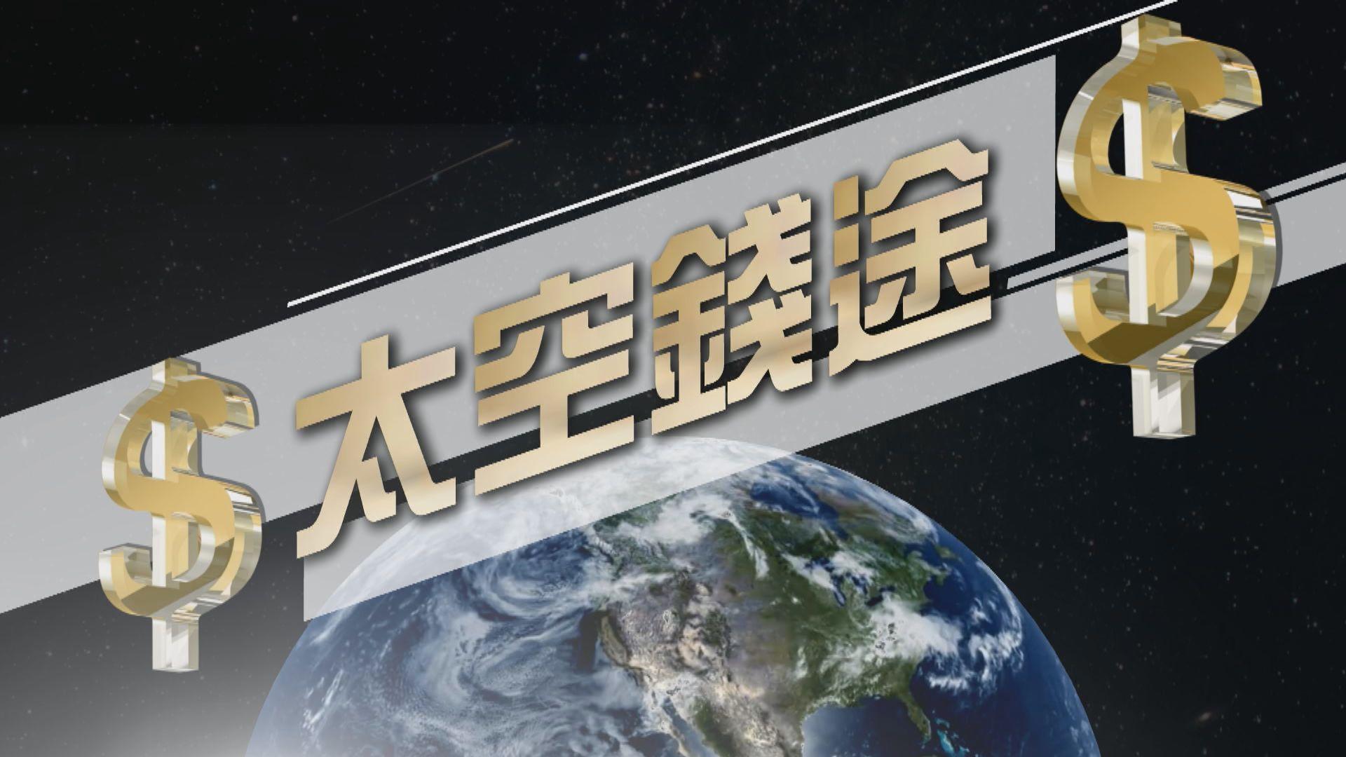 【新聞智庫】太空錢途