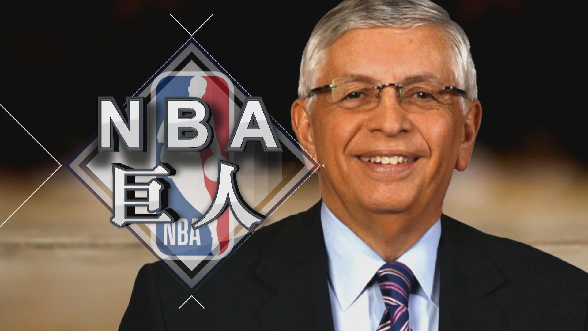 【新聞智庫】NBA前總裁大衛史端離世 回顧開創籃球王國傳奇人物