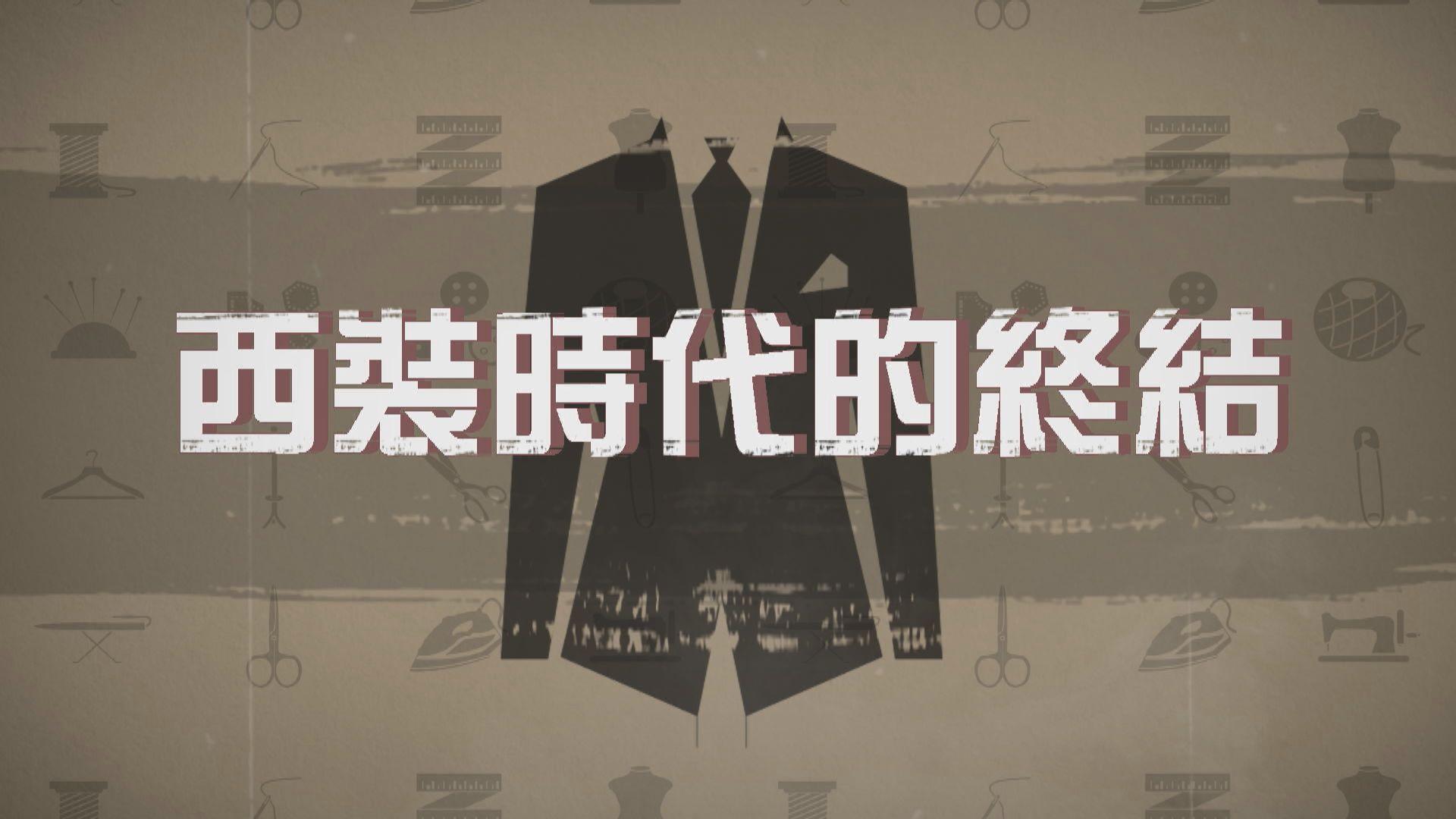 【新聞智庫】西裝時代的終結