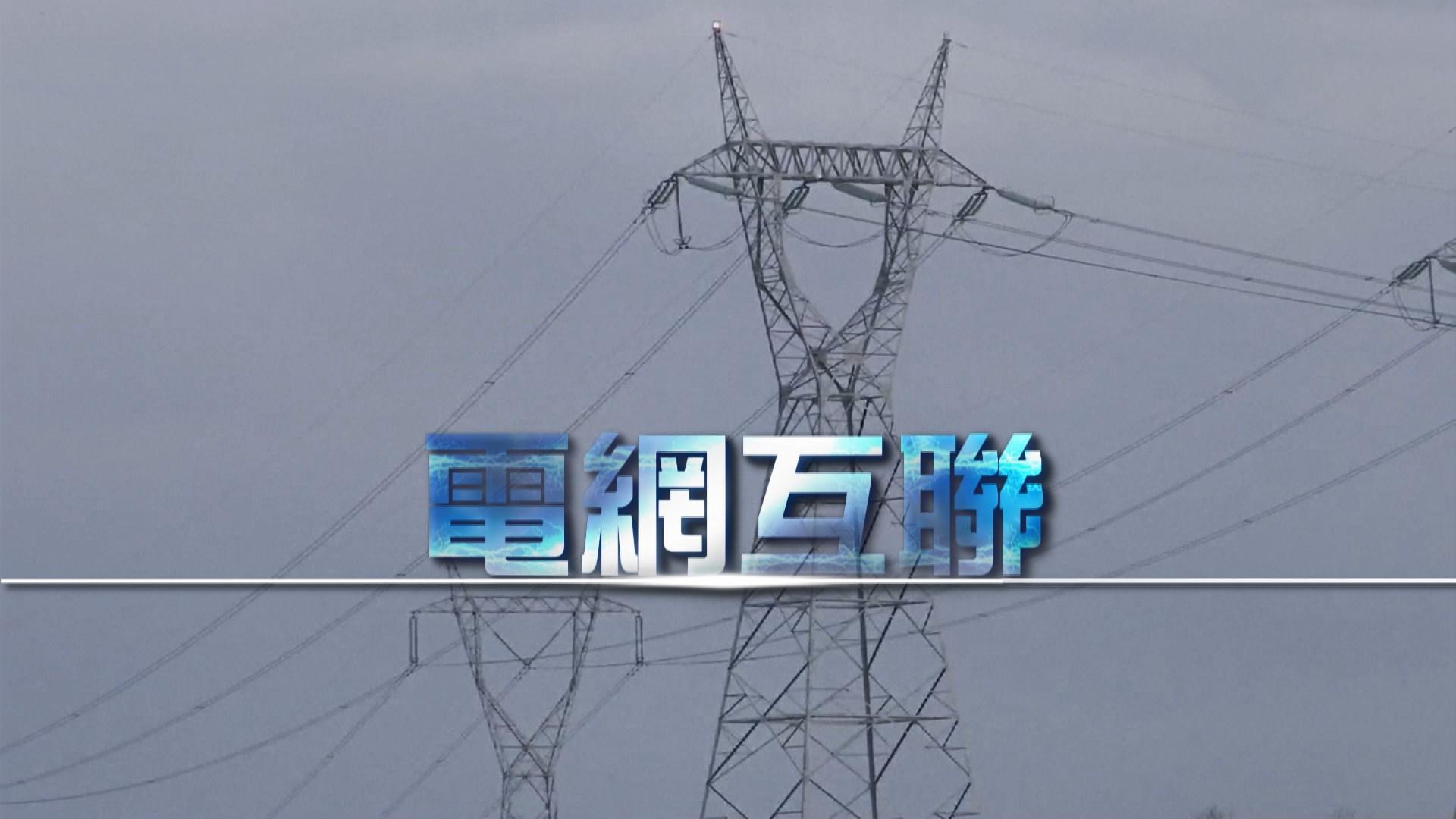 【新聞智庫】南美多國大停電 問題出在電網互聯?