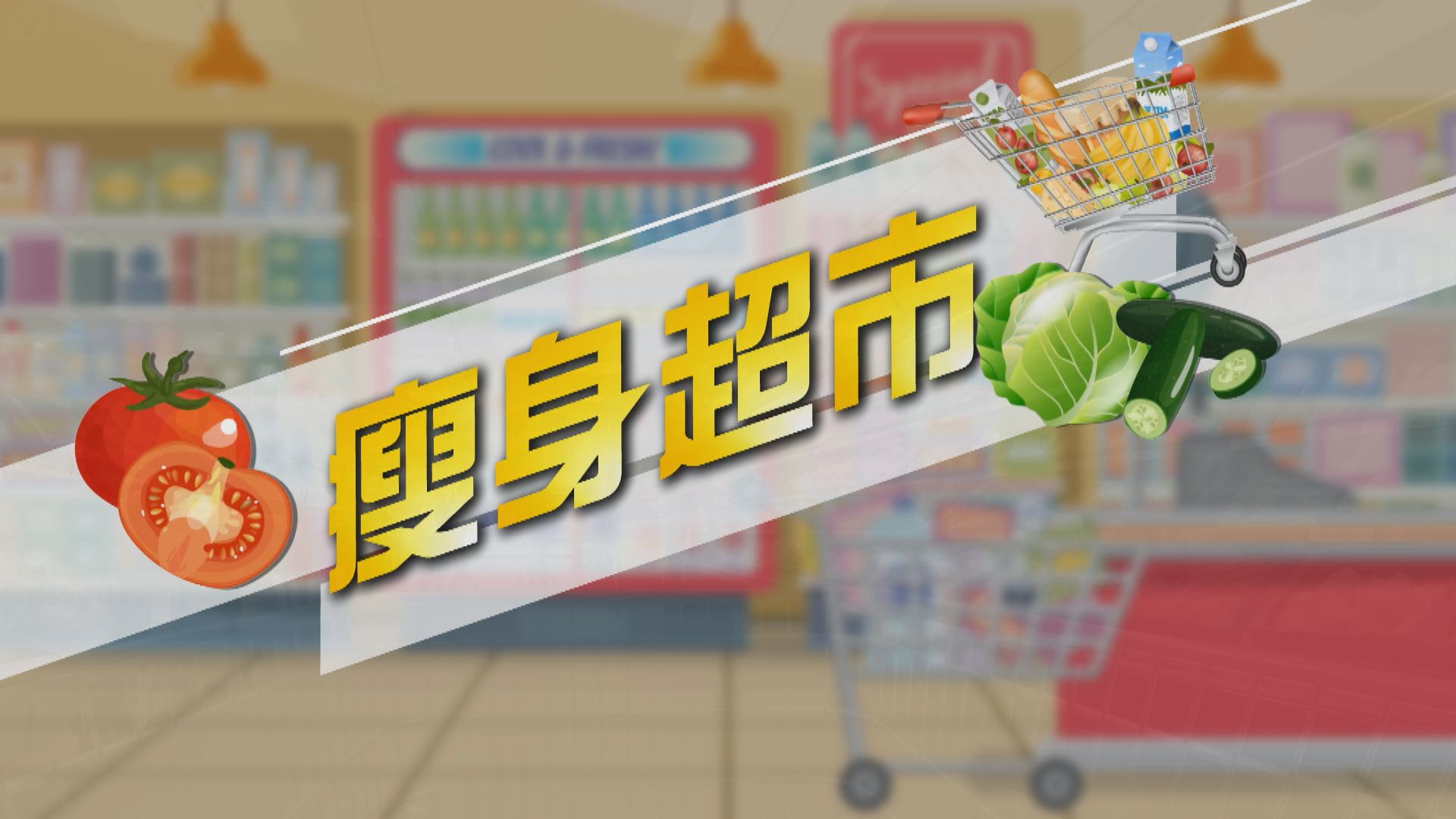 【新聞智庫】瘦身超市