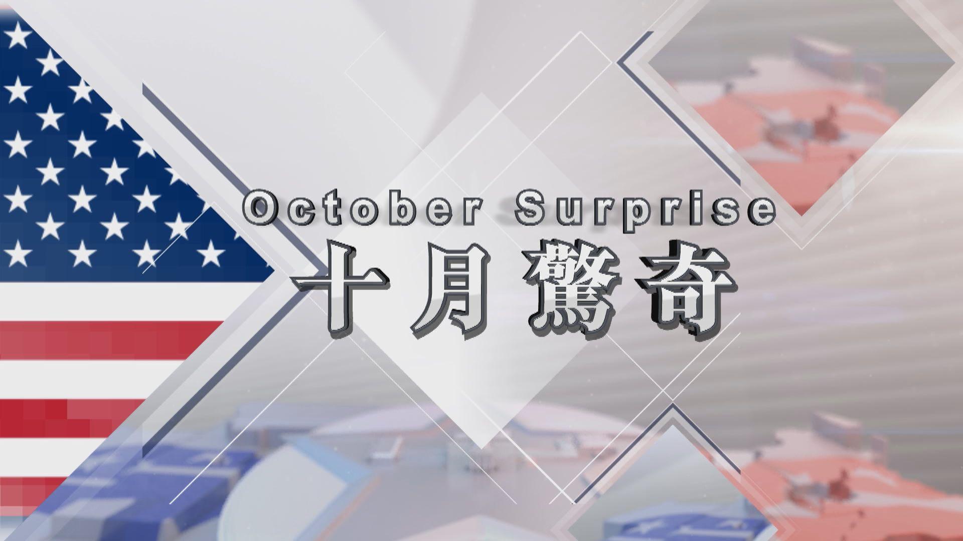 【新聞智庫】十月驚奇