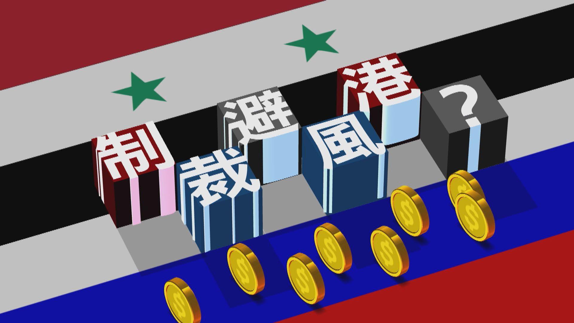 【新聞智庫】敘利亞富商受美國制裁 俄羅斯成避風港?