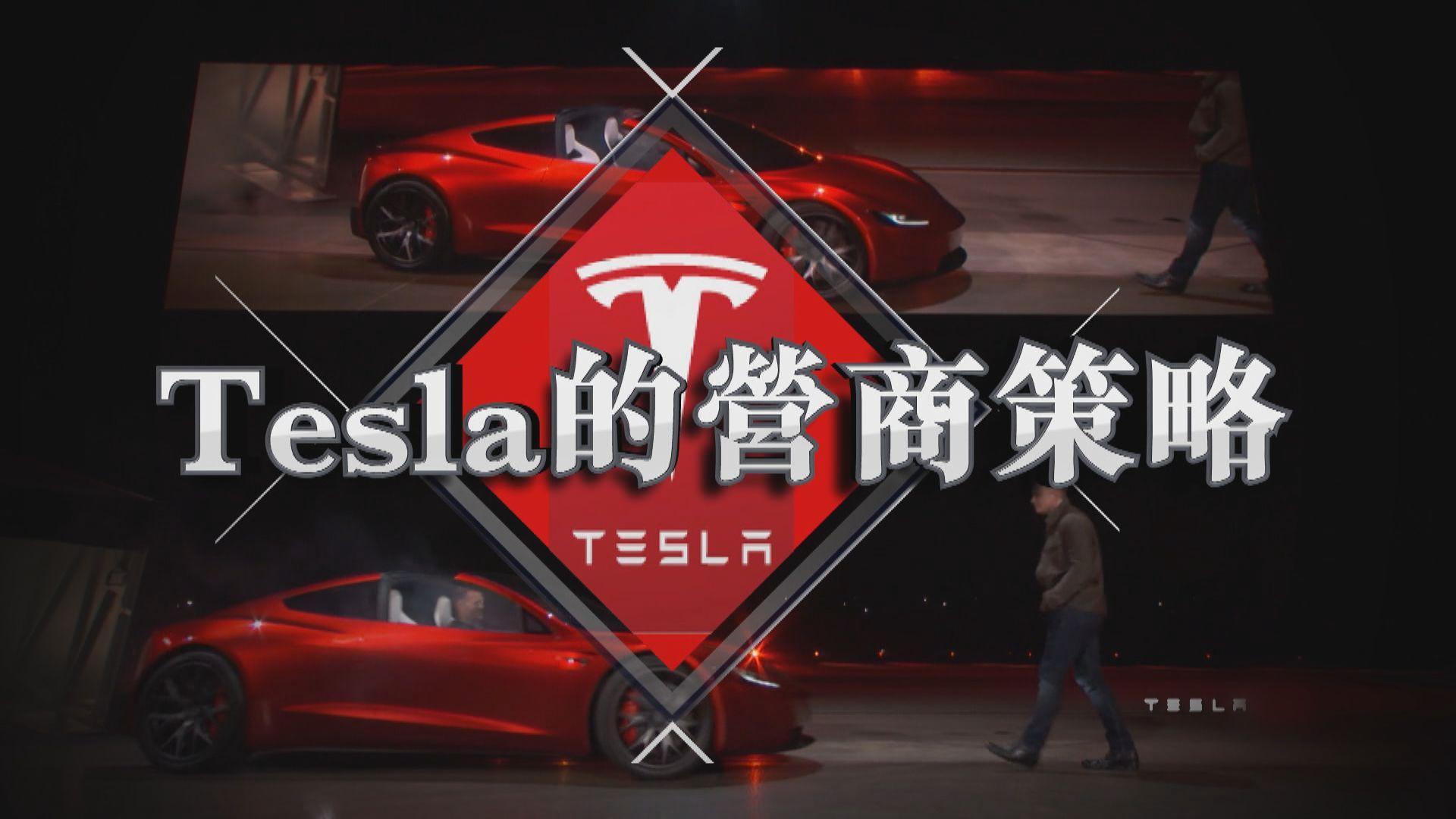 【新聞智庫】Tesla的營商策略
