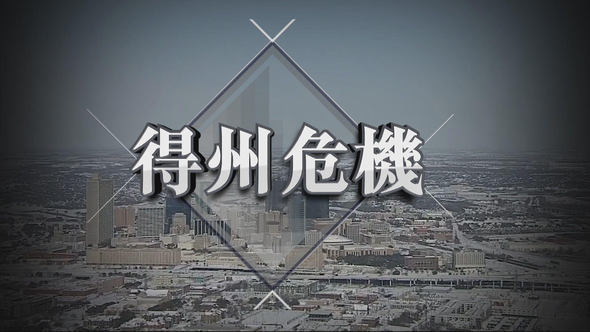 【新聞智庫】得州寒流危機