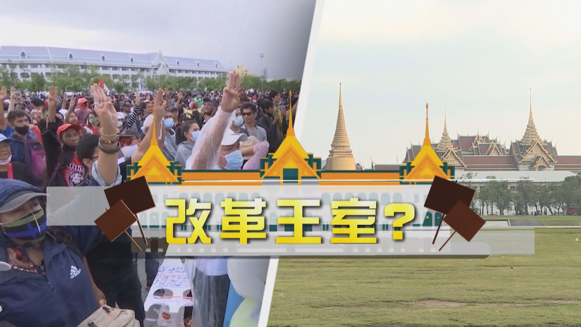 【新聞智庫】改革泰國王室?
