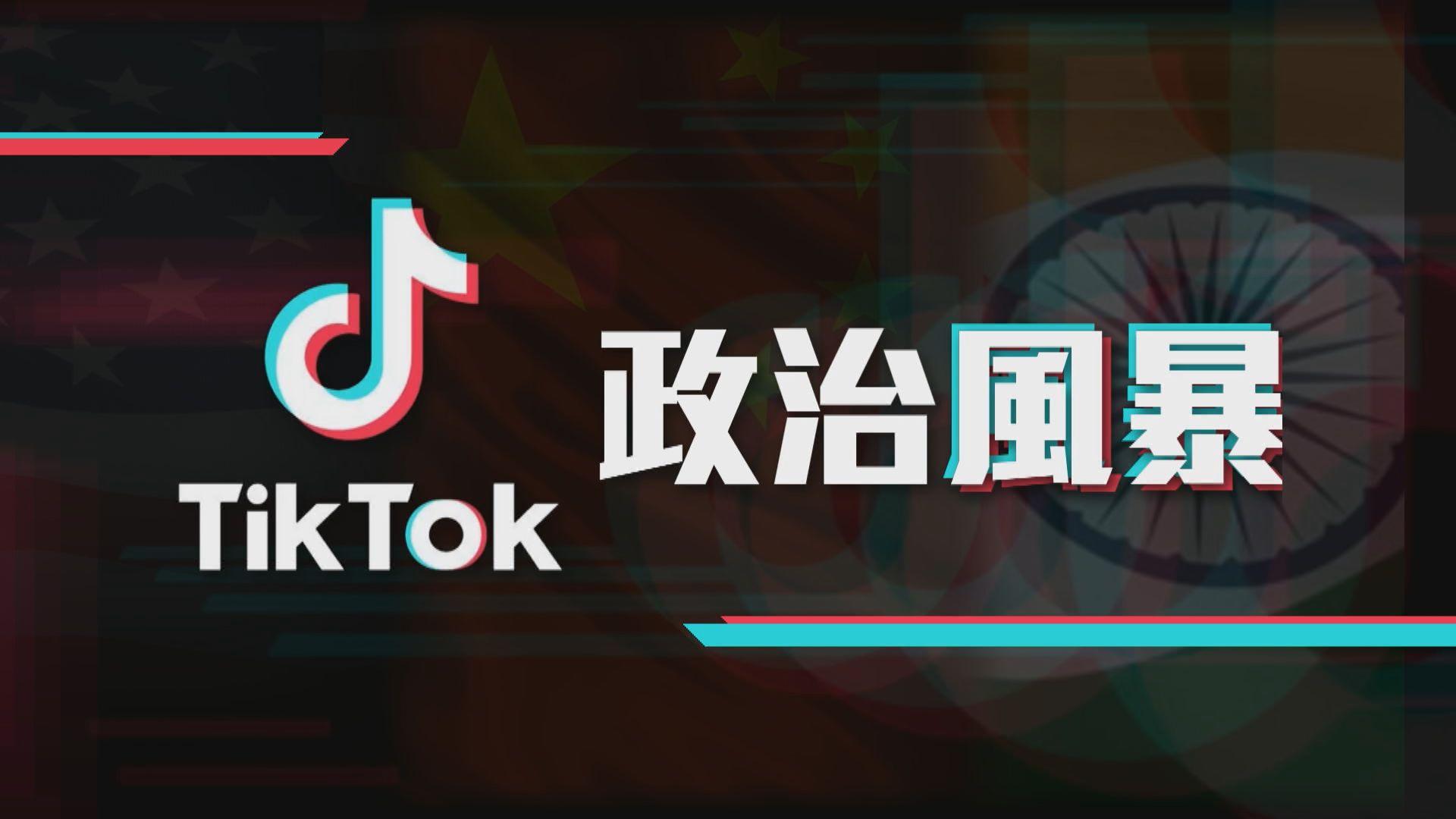 【新聞智庫】TikTok政治風暴