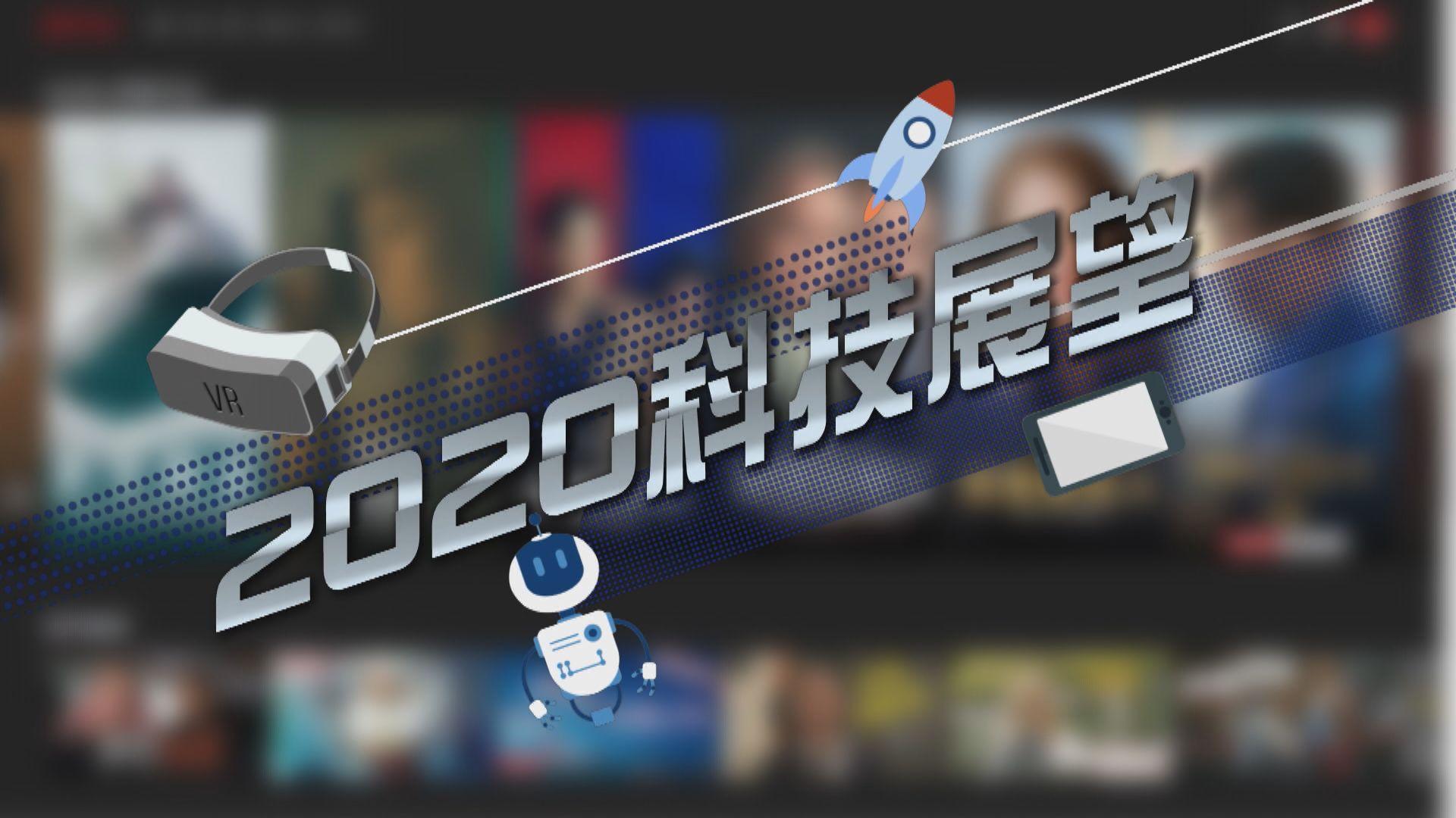 【新聞智庫】有線網絡被淘汰、太空旅遊不是夢 展望2020年代科技發展