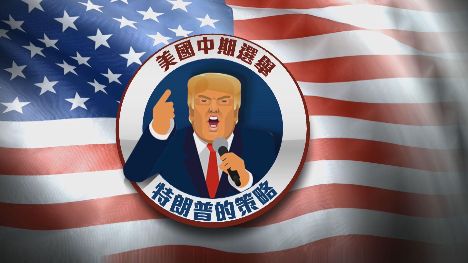 【新聞智庫】美國中期選舉─特朗普的策略