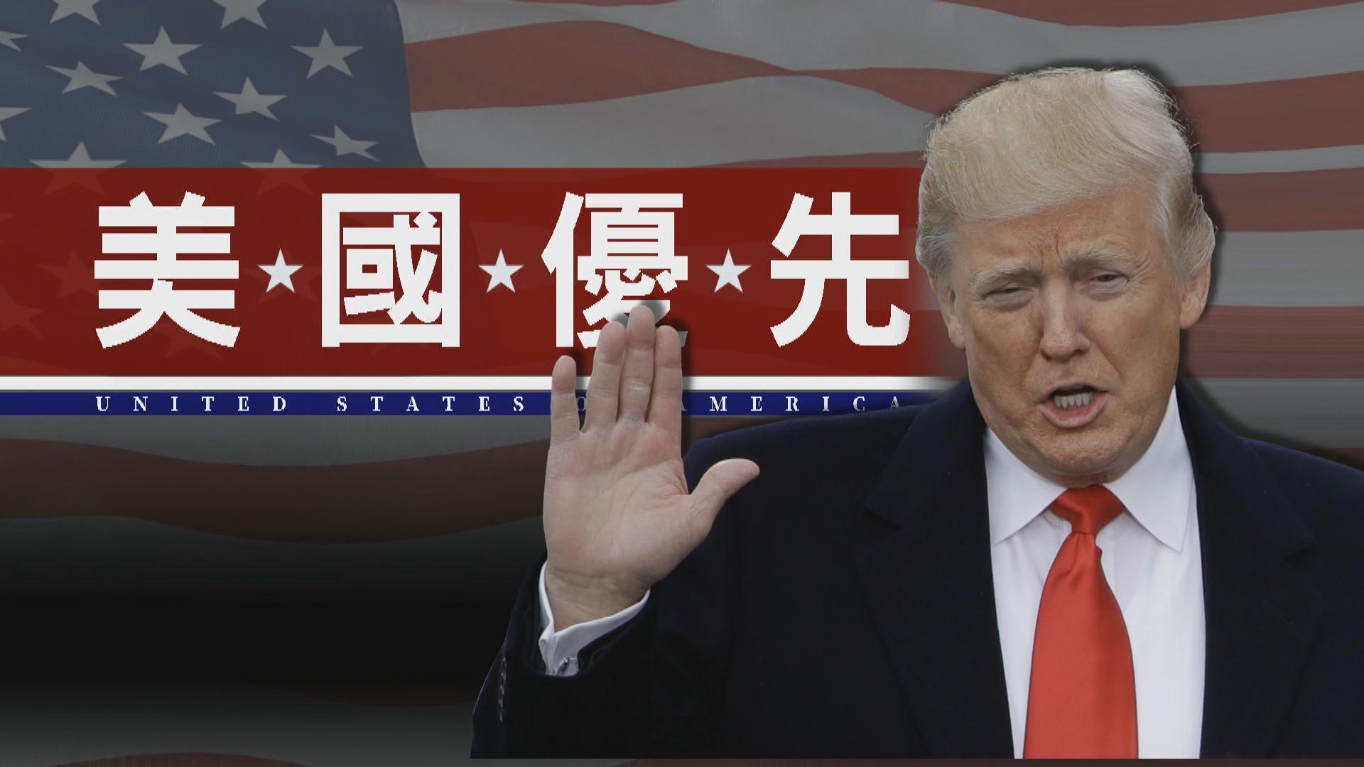 【新聞智庫】美國優先